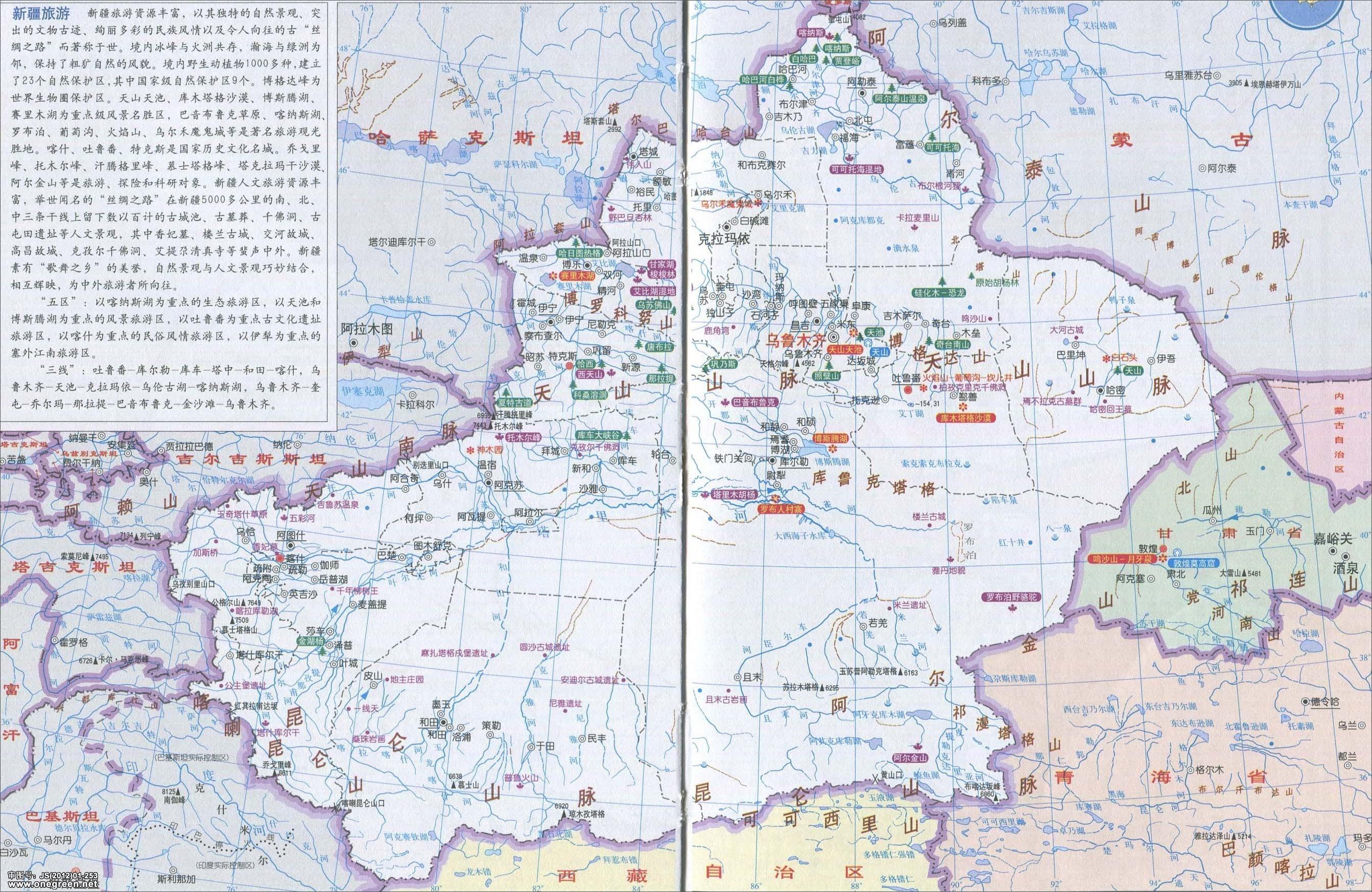 新疆旅游图地图