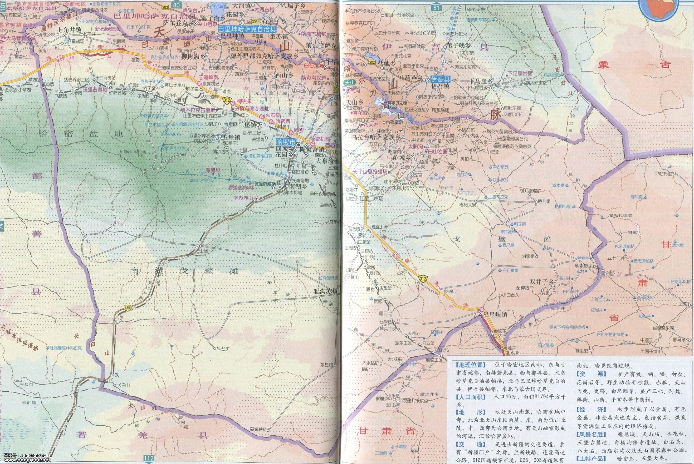 没有了    哈密    下一张地图: 巴里坤哈萨克自治县伊吾县地图