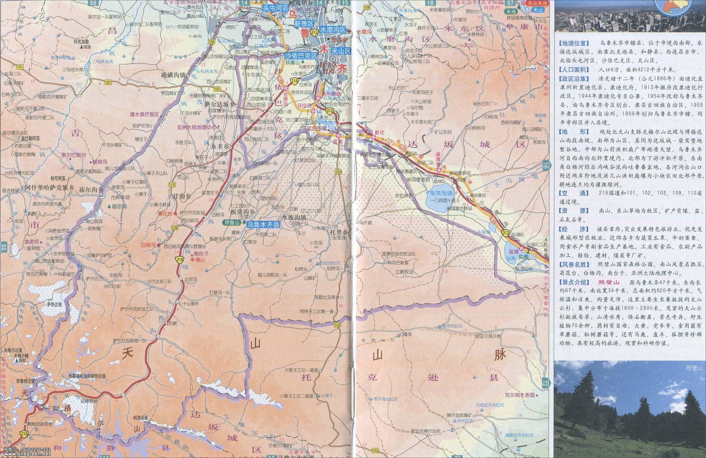 乌鲁木齐市地图_乌鲁木齐县地图_乌鲁木齐地图库_地图窝