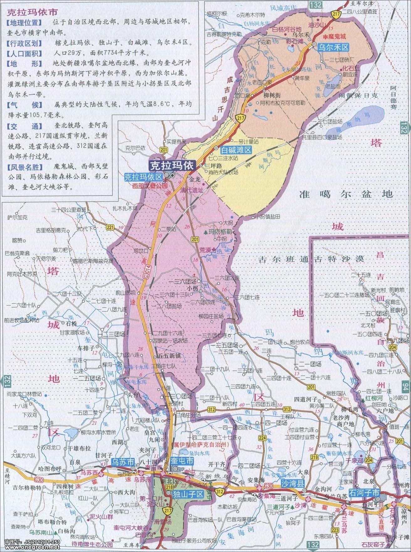 乌鲁木齐市地图_克拉玛依市地图_克拉玛依地图库_地图窝