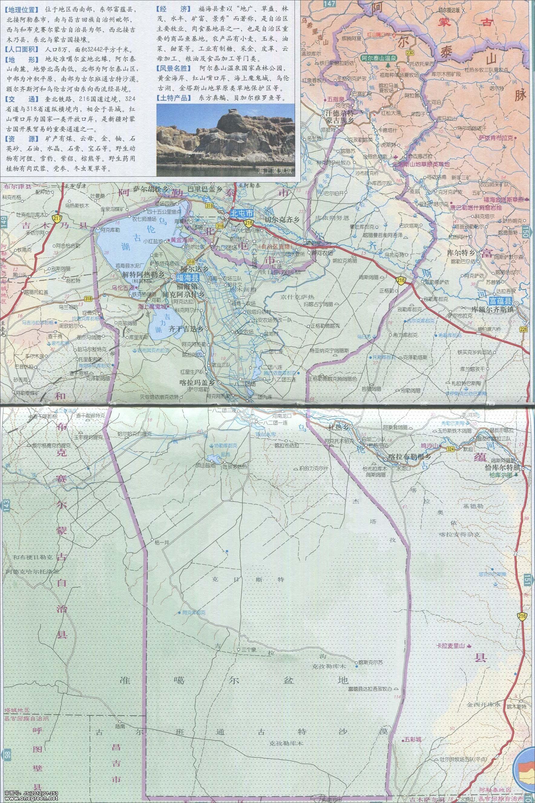 新疆阿勒泰地图_阿勒泰地区福海县地图_阿勒泰地图库_地图窝