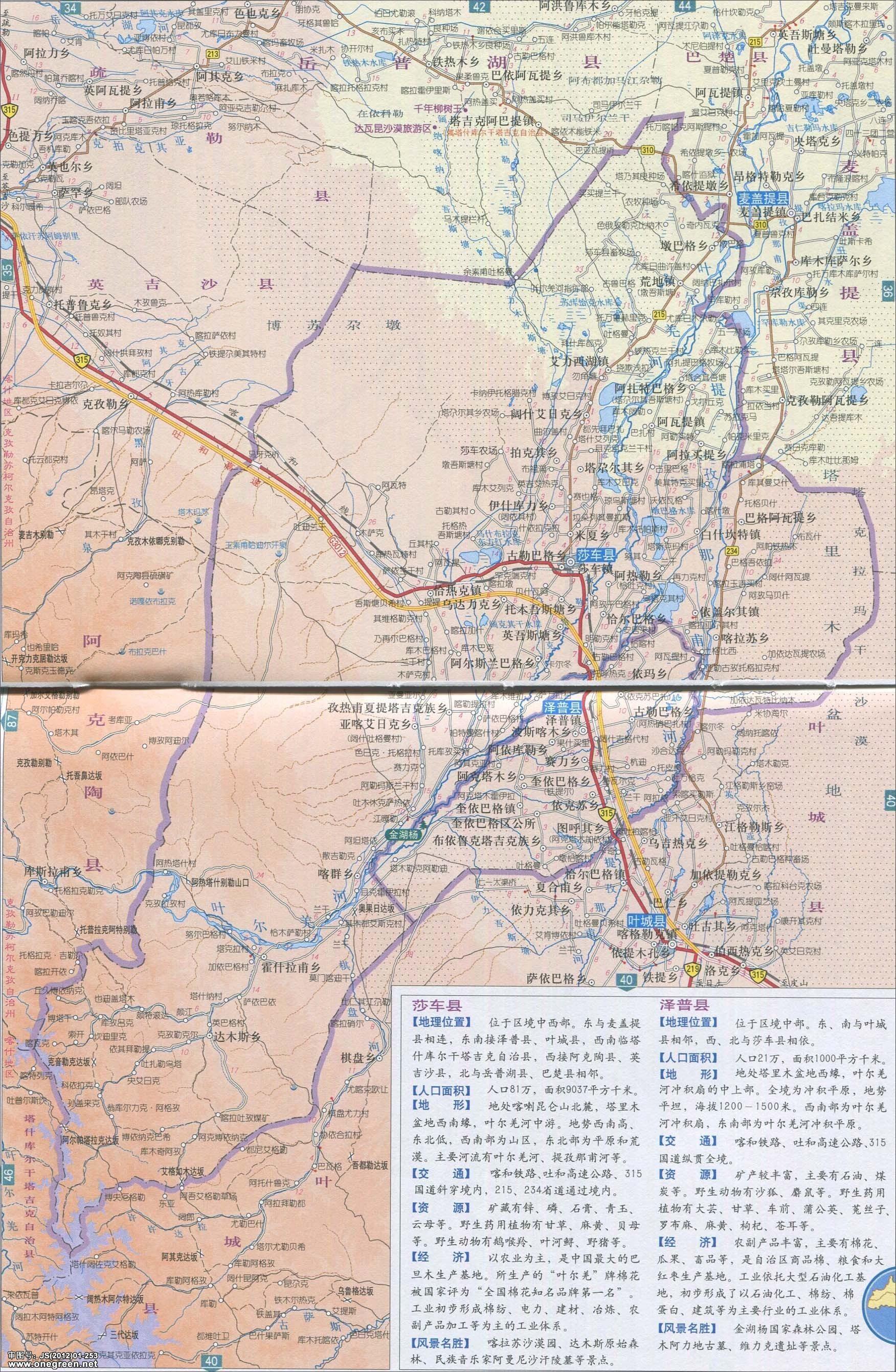 地图窝 中国 新疆 喀什 >> 莎车县泽普县地图  人气:(载入中.图片