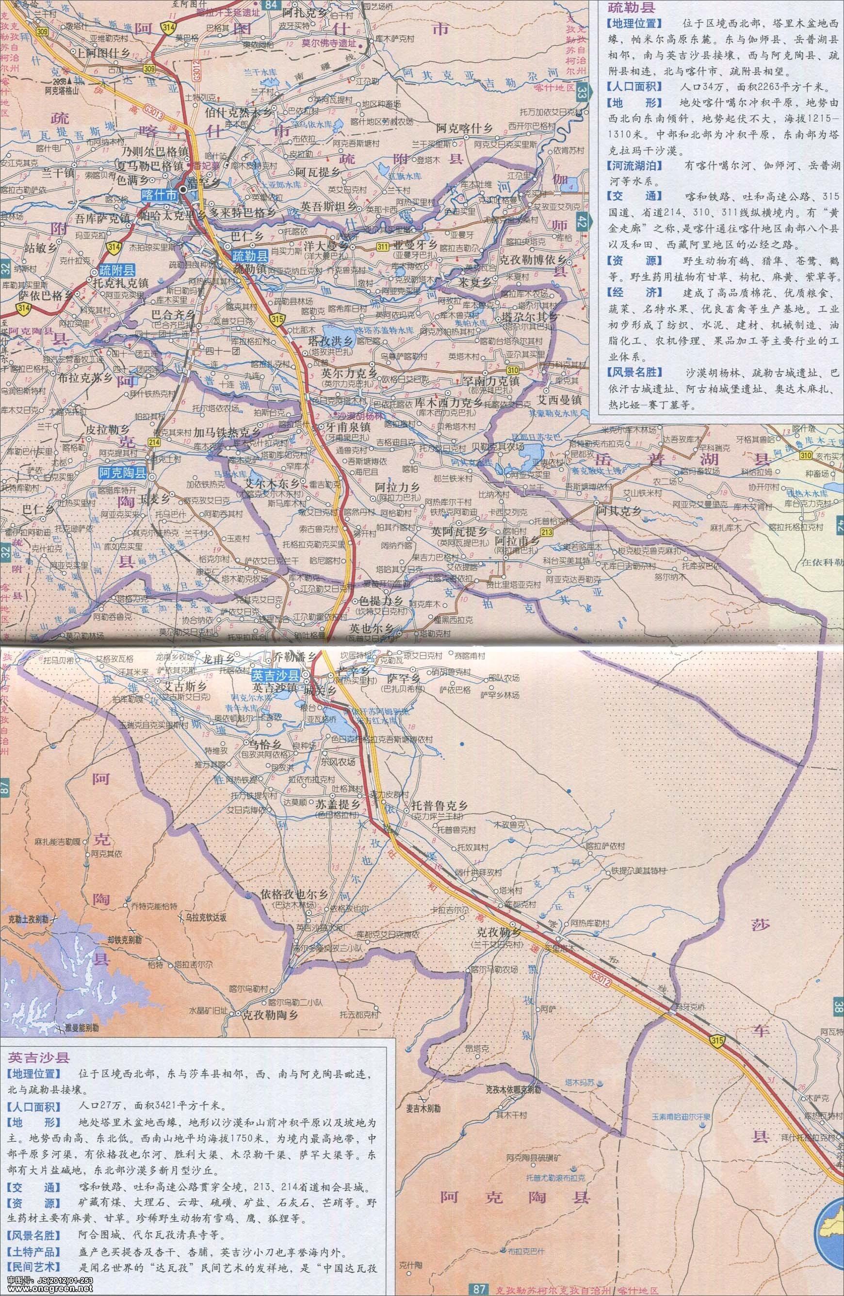 分类: 喀什 上一张地图: 莎车县泽普县地图  | 喀什 |  下一张地图图片