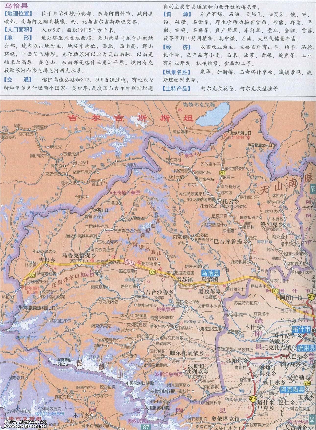 新疆阿勒泰地图_乌恰县地图_克孜勒苏地图库_地图窝