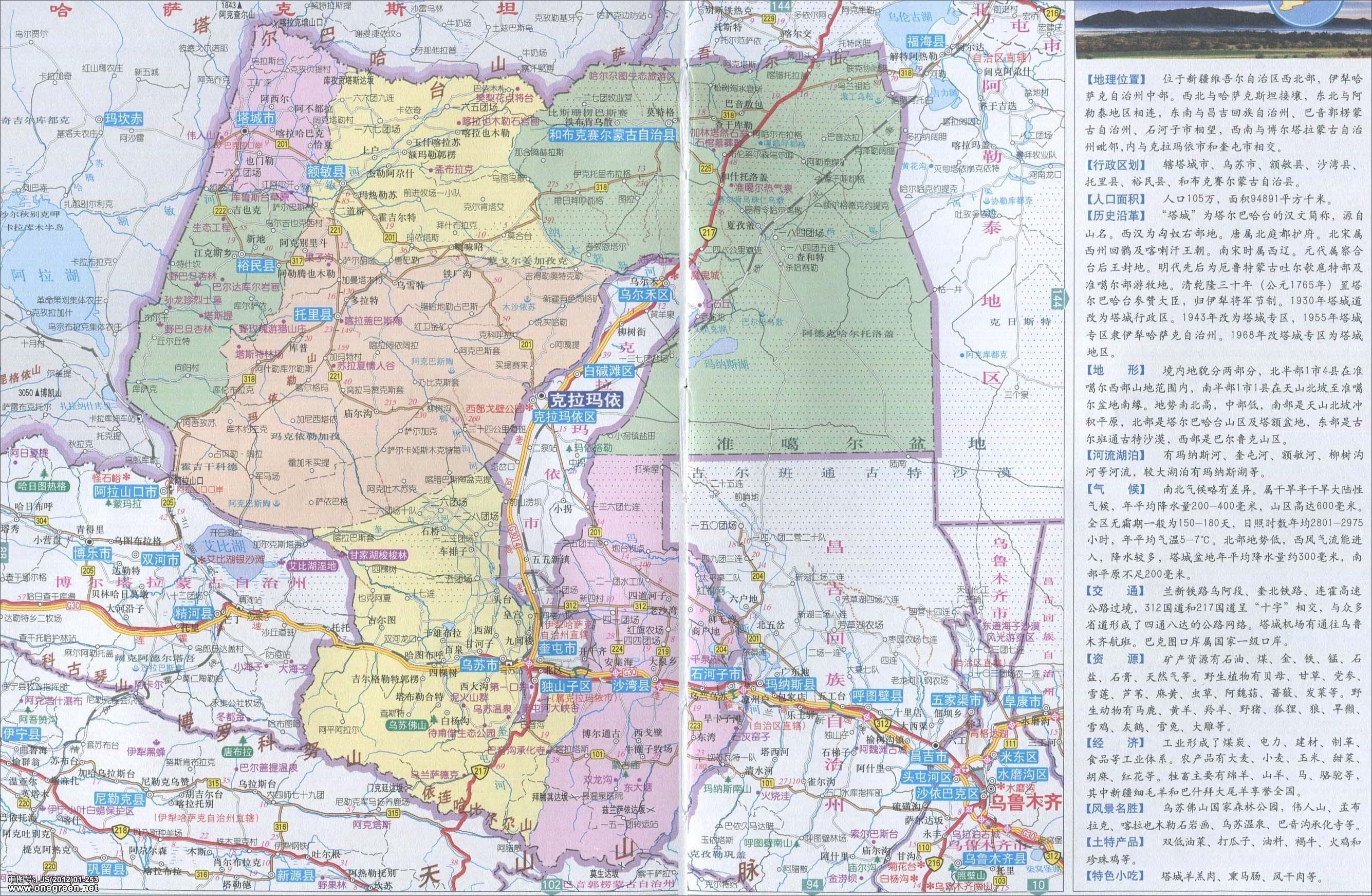 伊犁哈萨克自治州塔城地区地图