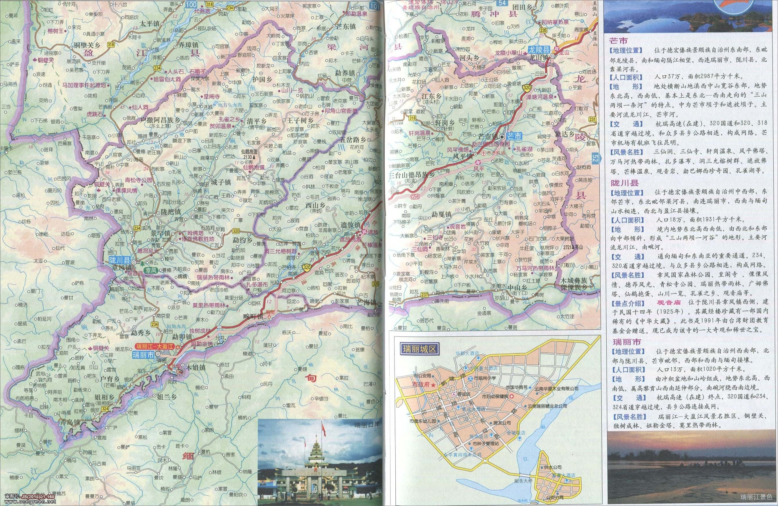 芒市 陇川县 瑞丽市地图图片