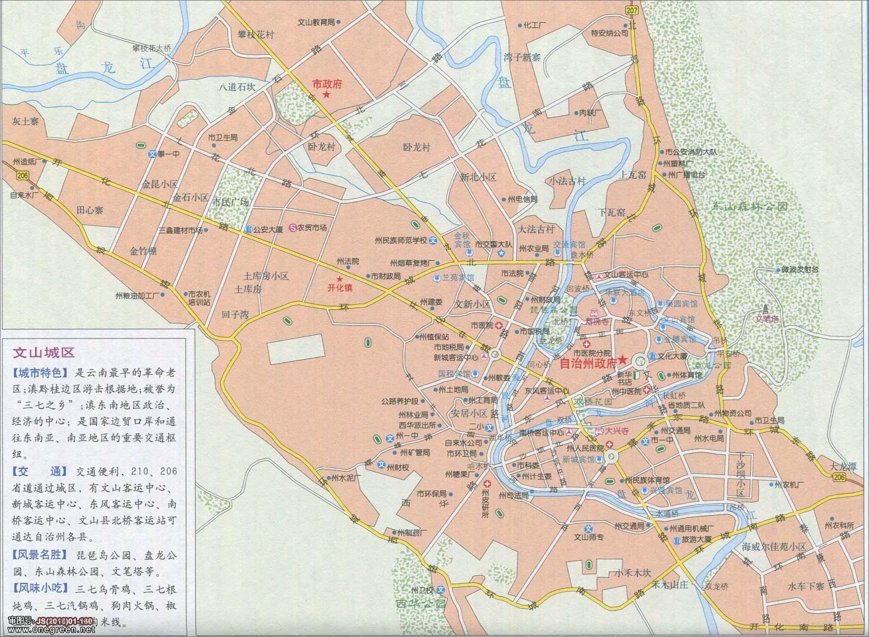 地图窝 中国 云南 文山 >> 文山城区地图