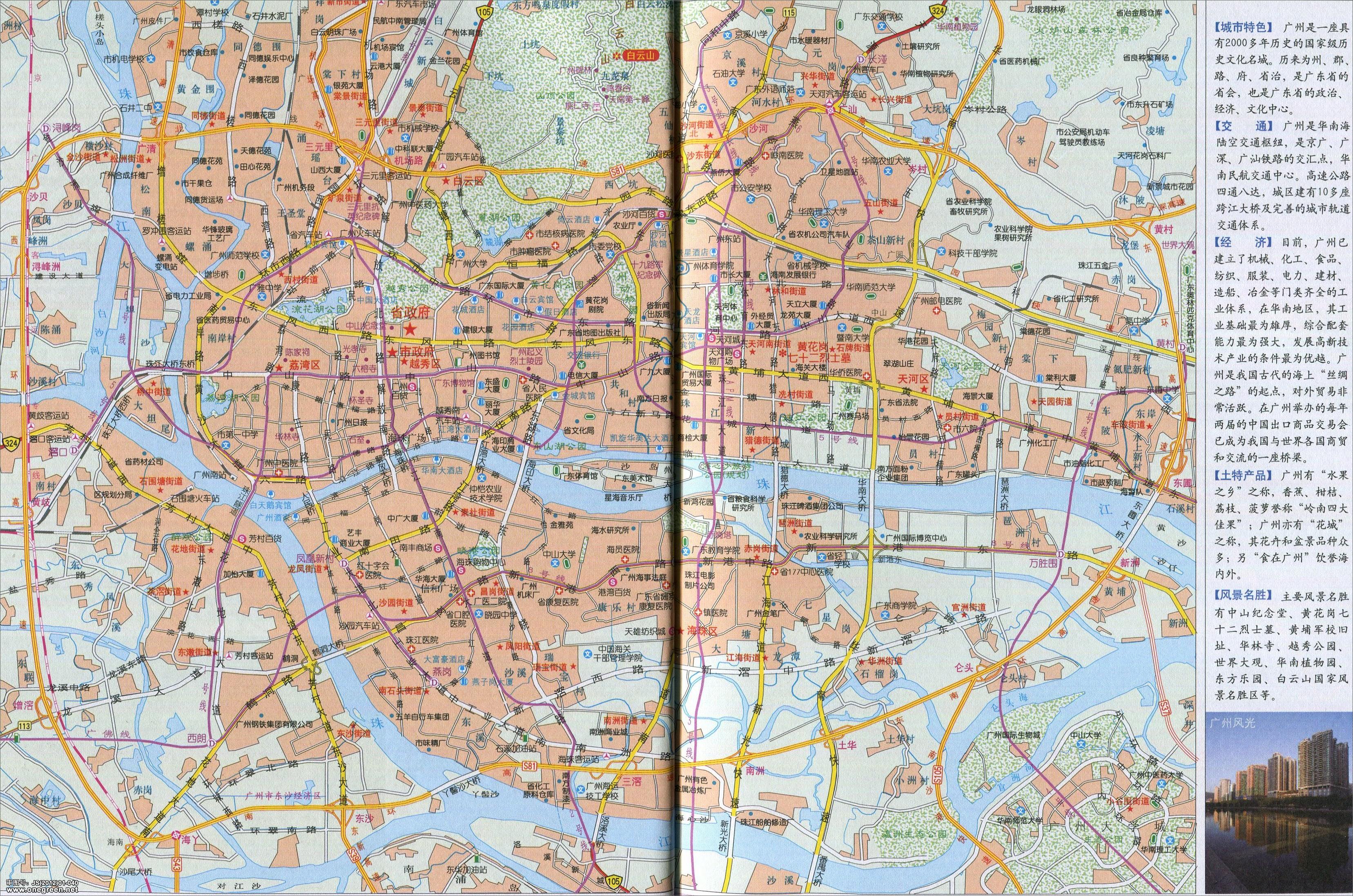 汕尾_广州市城区地图_广州地图库_地图窝
