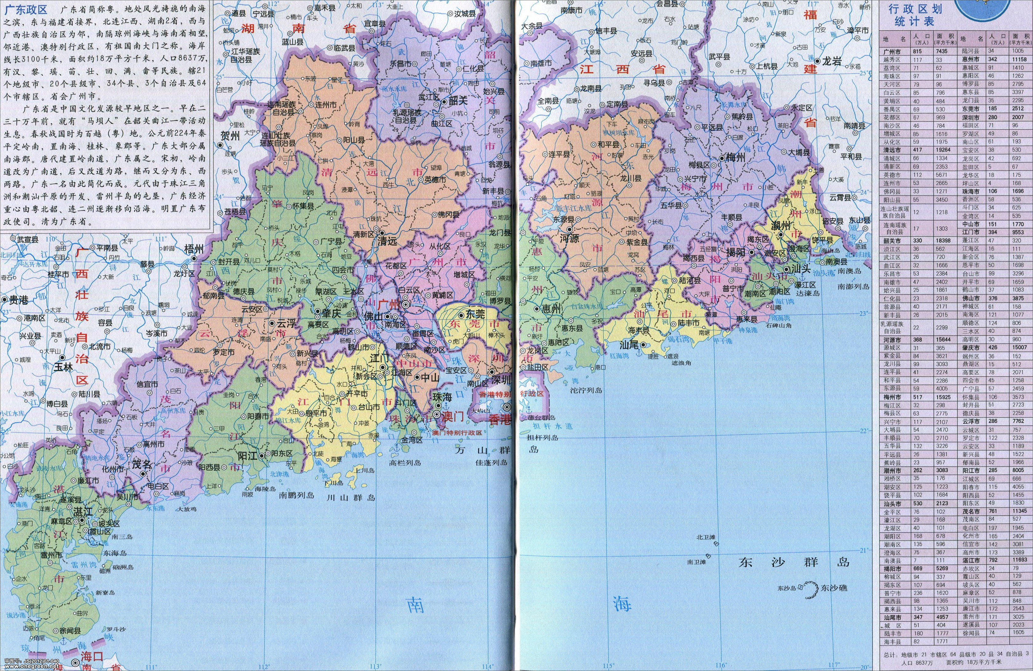 广东省交通地图_广东省行政区划地图_广东地图库_地图窝
