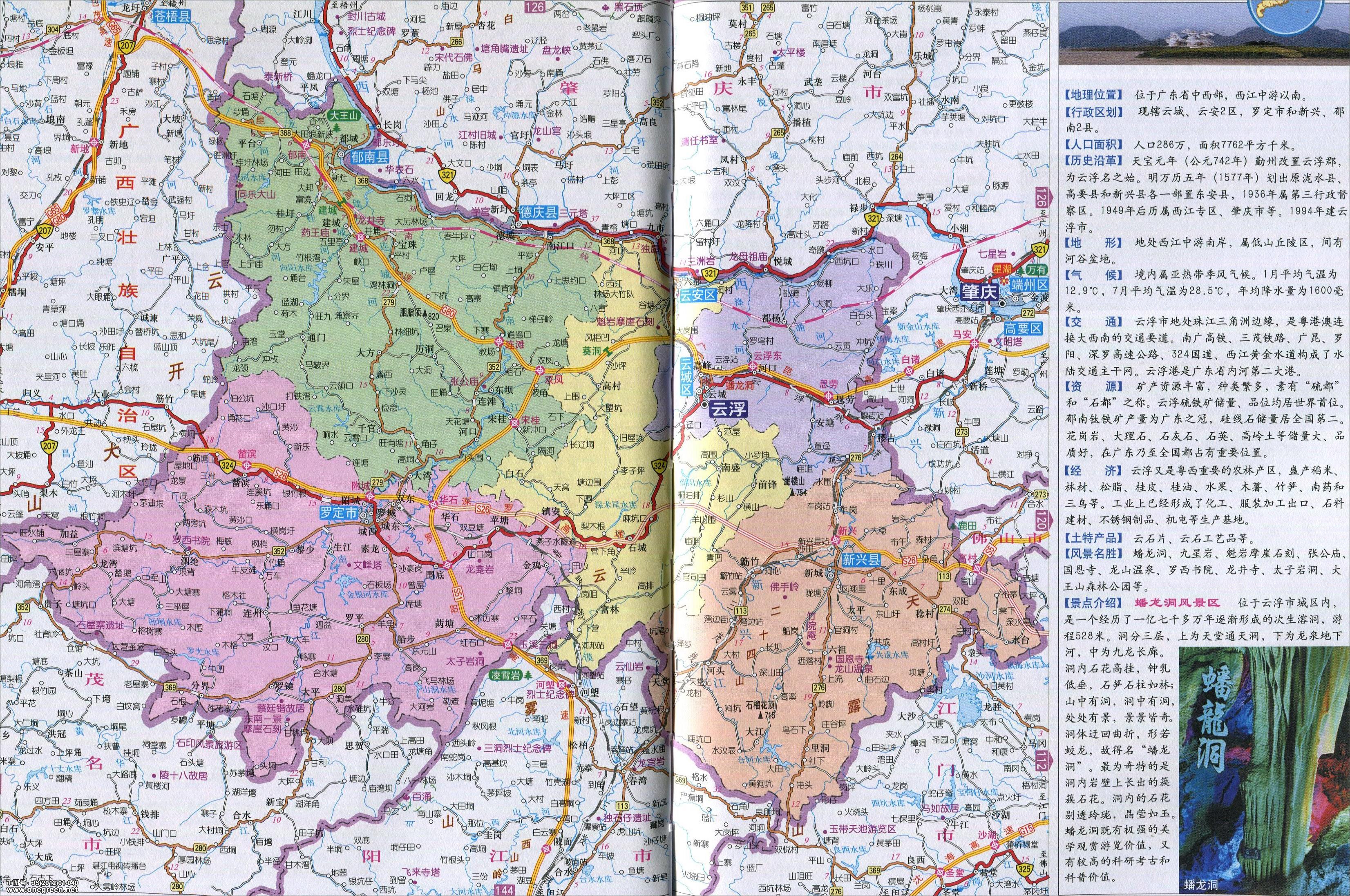 地图库 中国地图 广东 云浮 >> 云浮市地图高清版    世界各国 | 中国图片