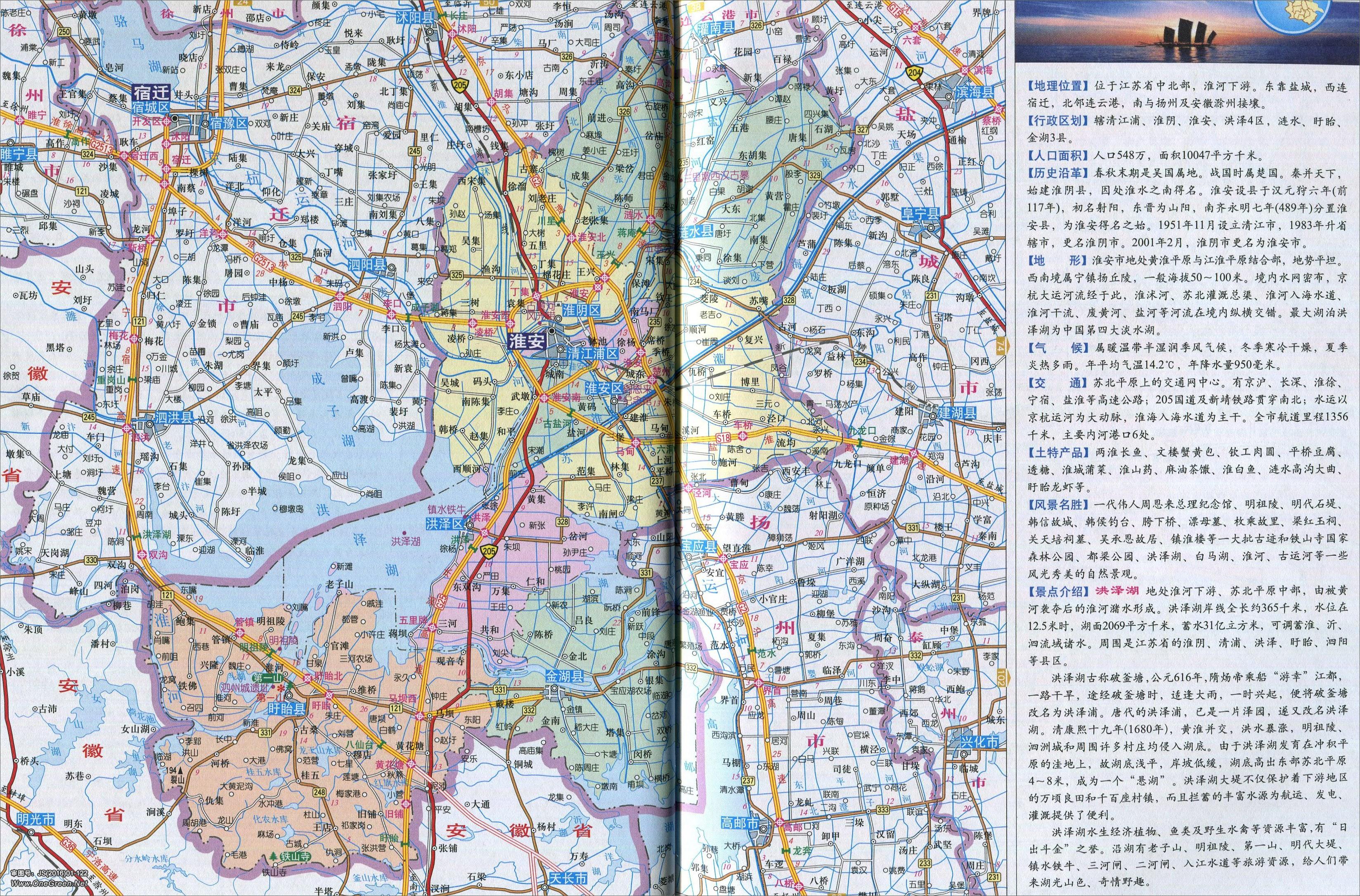 淮安市地图高清版