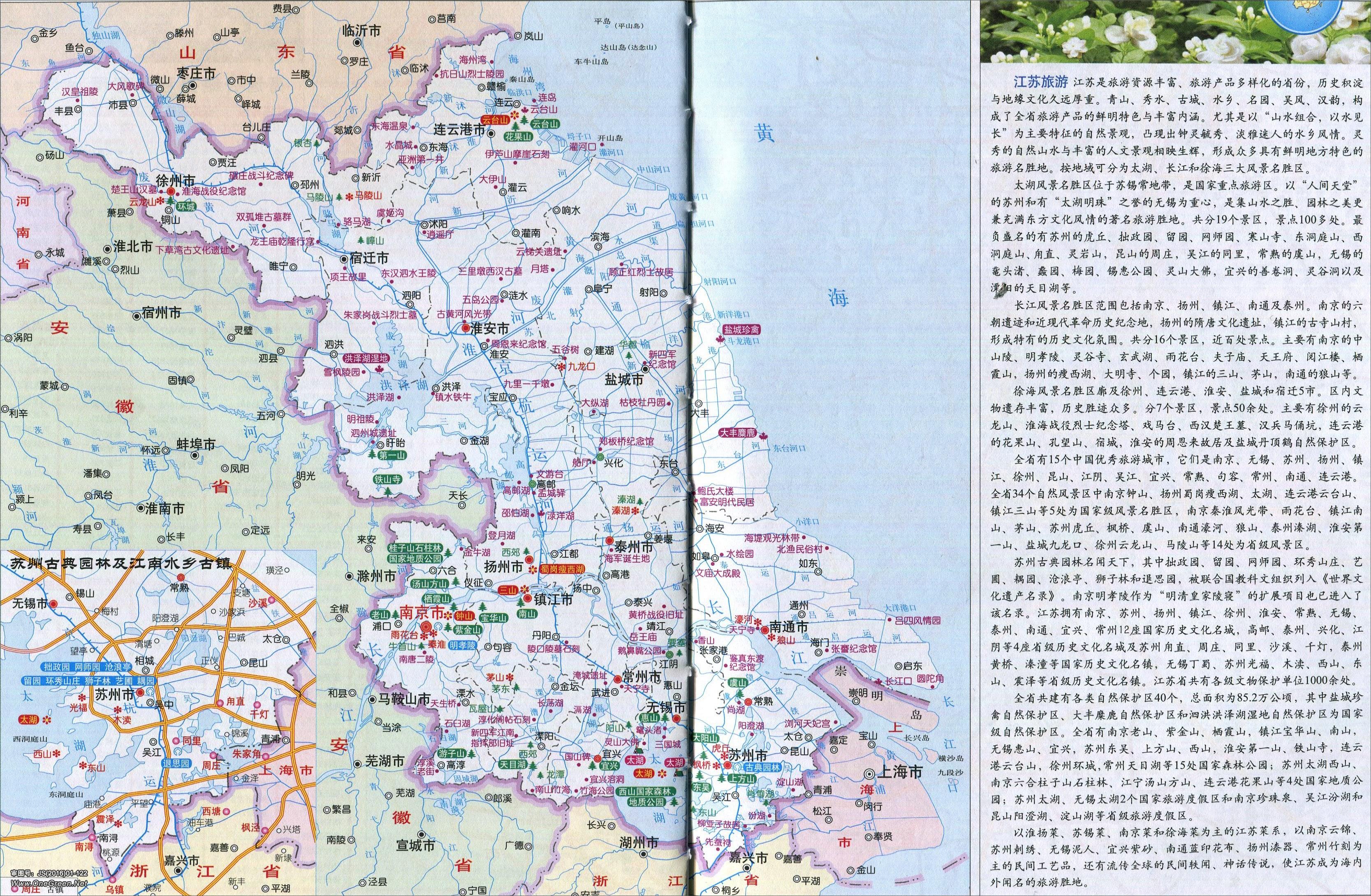江苏省旅游地图高清版
