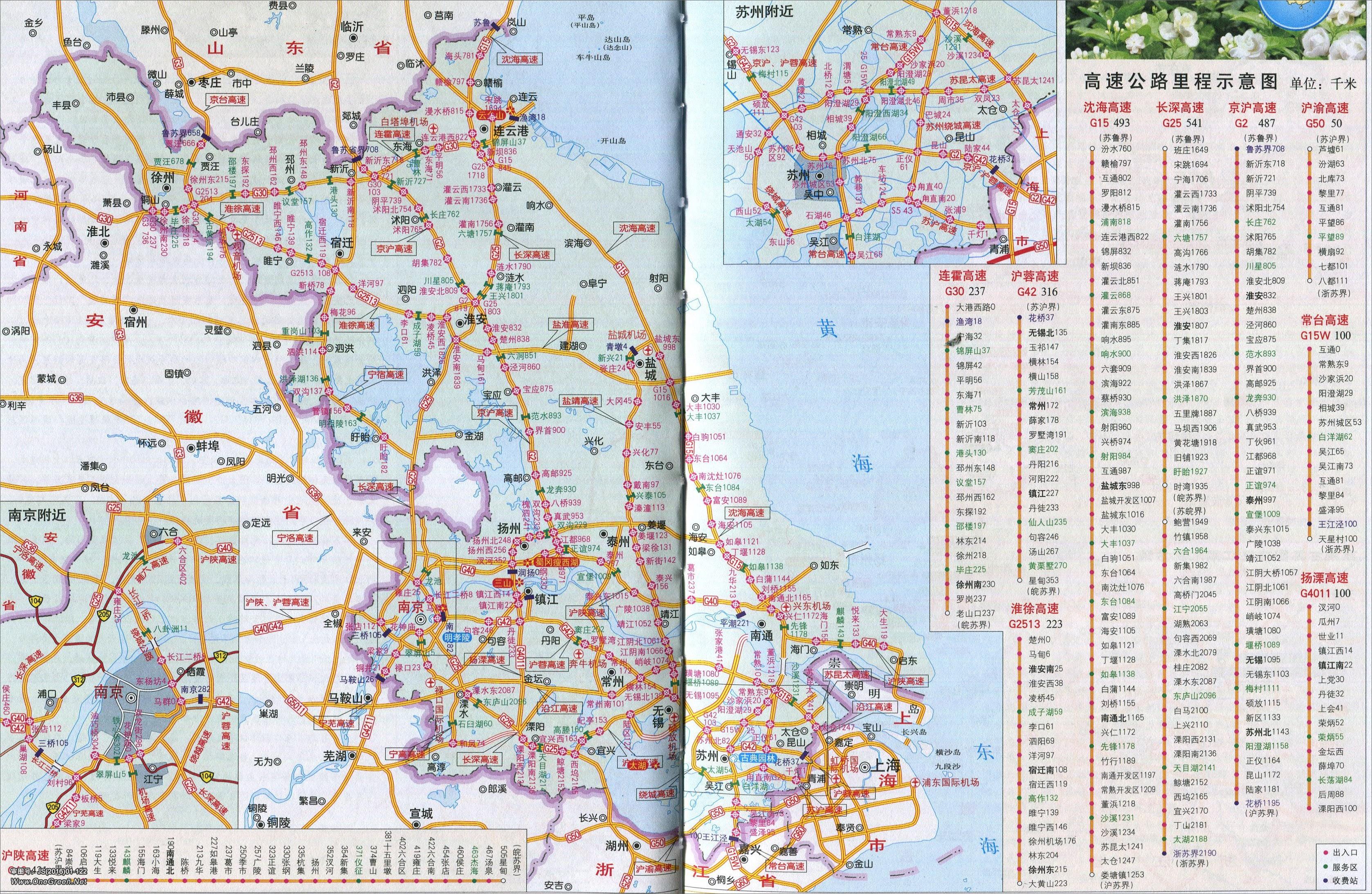地图窝 中国 江苏 >> 江苏高速公路地图高清版  人气:(载入中.图片