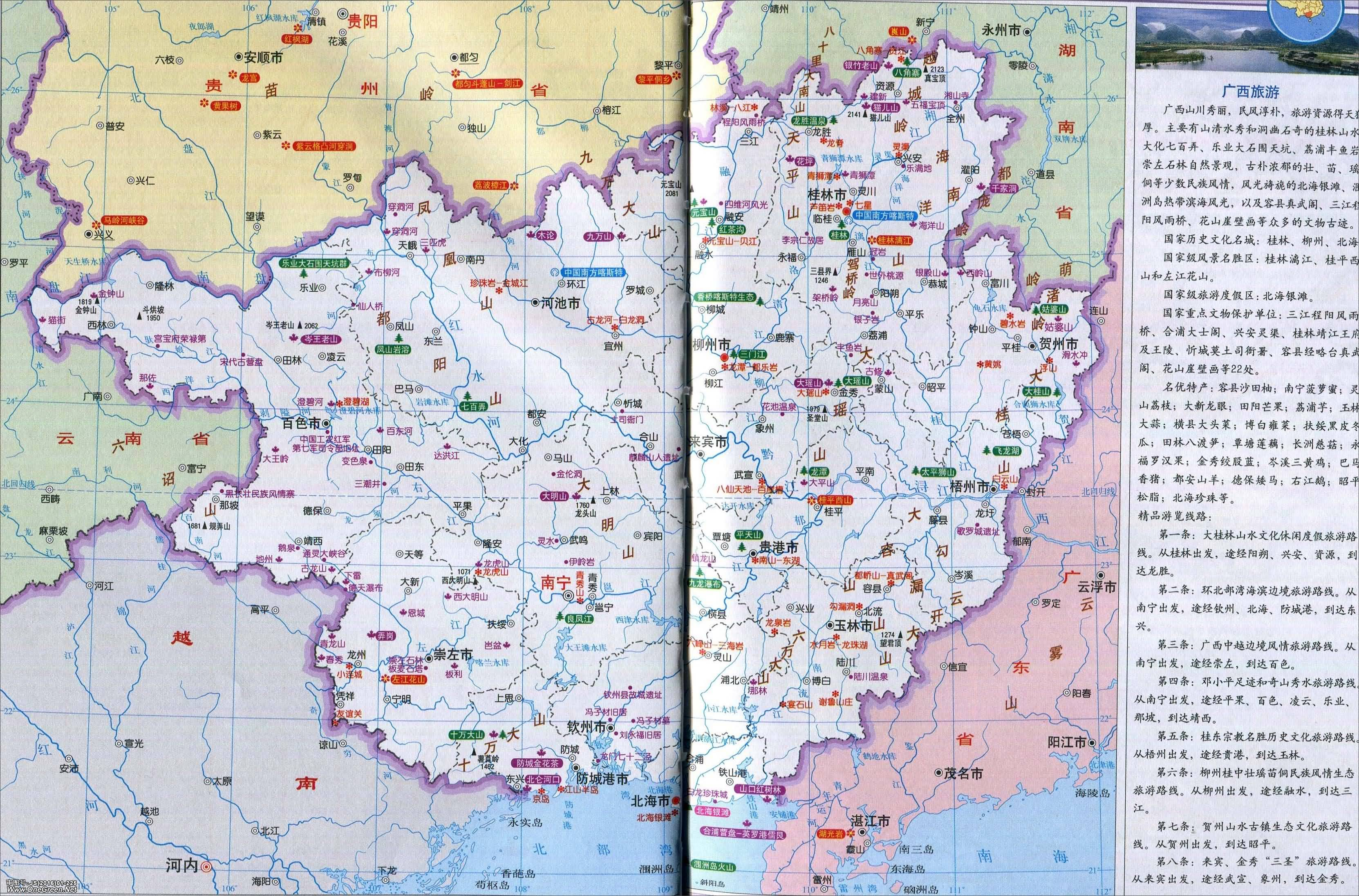 广西交通地图全图_广西旅游地图_广西地图库_地图窝