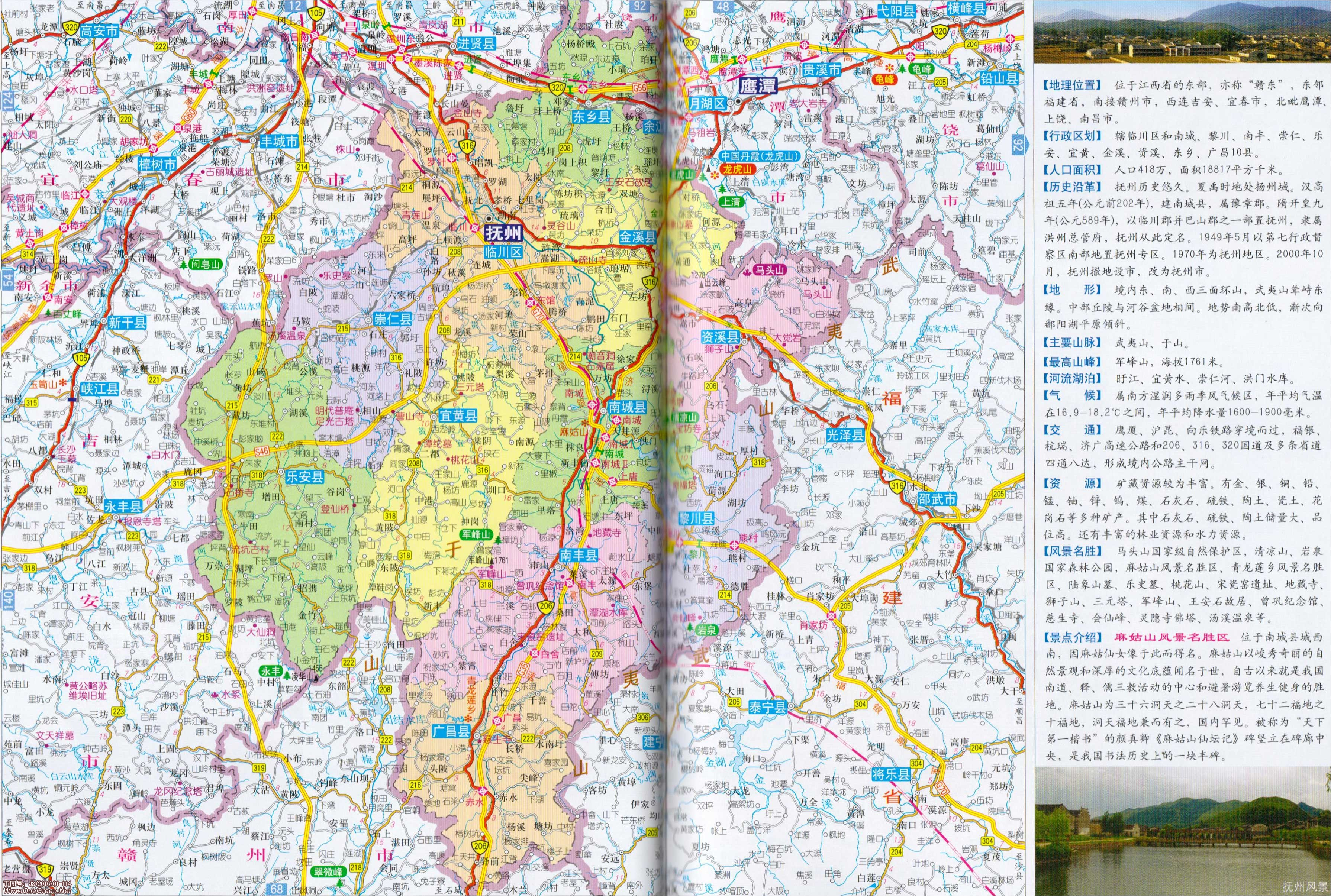 抚州市地图高清版