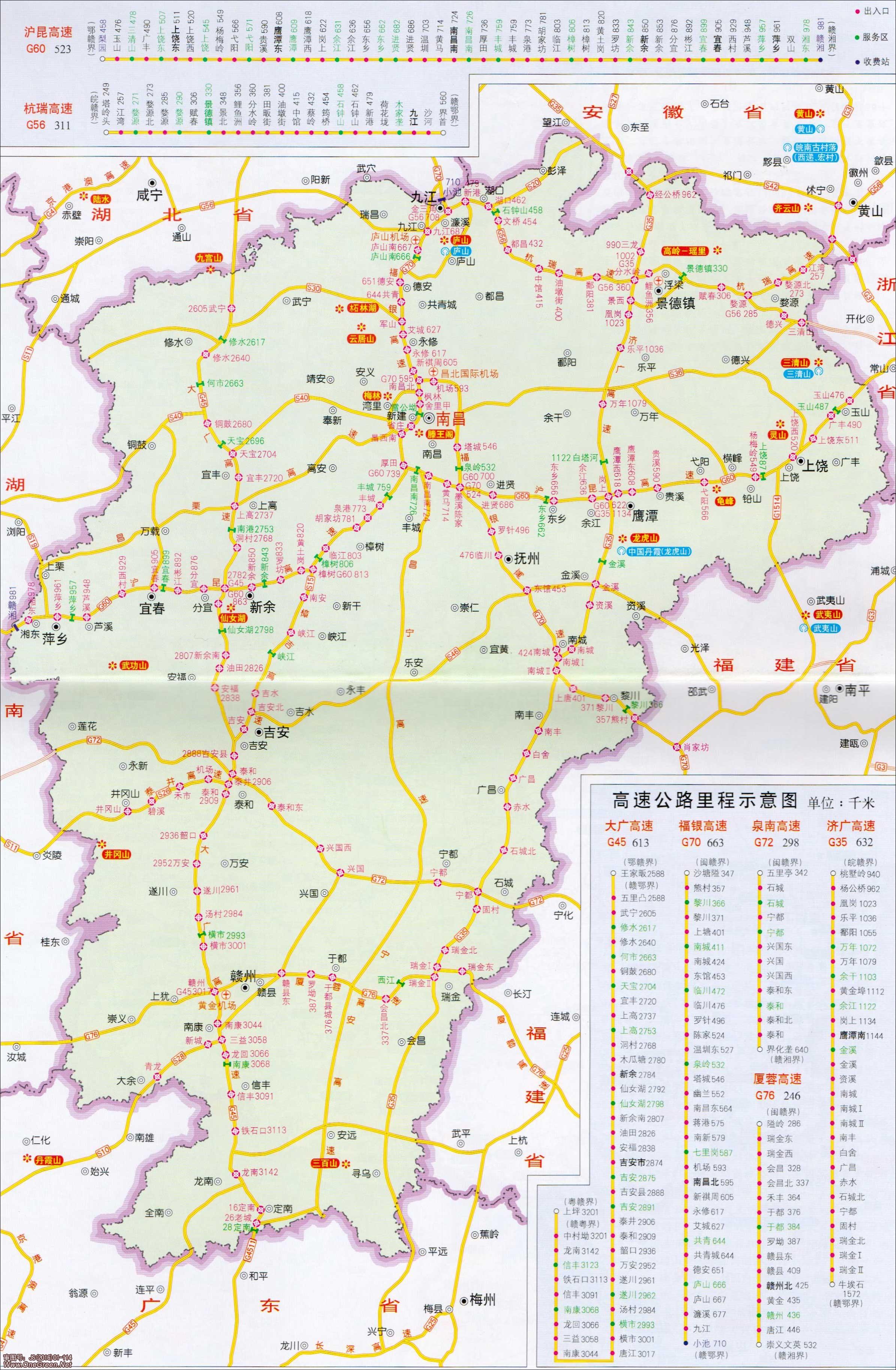 江西省高速公路服务区里程示意图