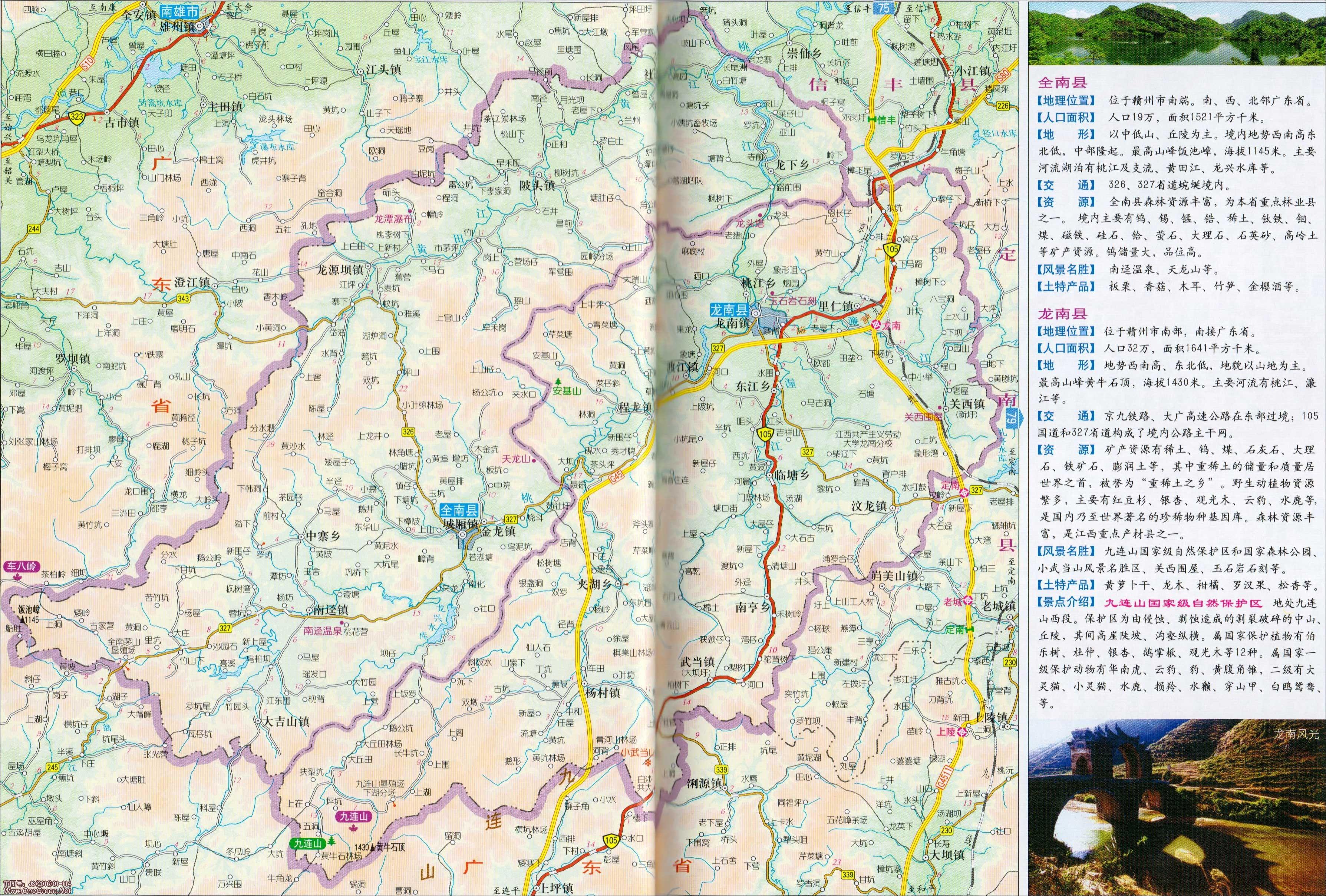 江西省全南县地图_江西省龙南县地图 - www.aihao8w.com