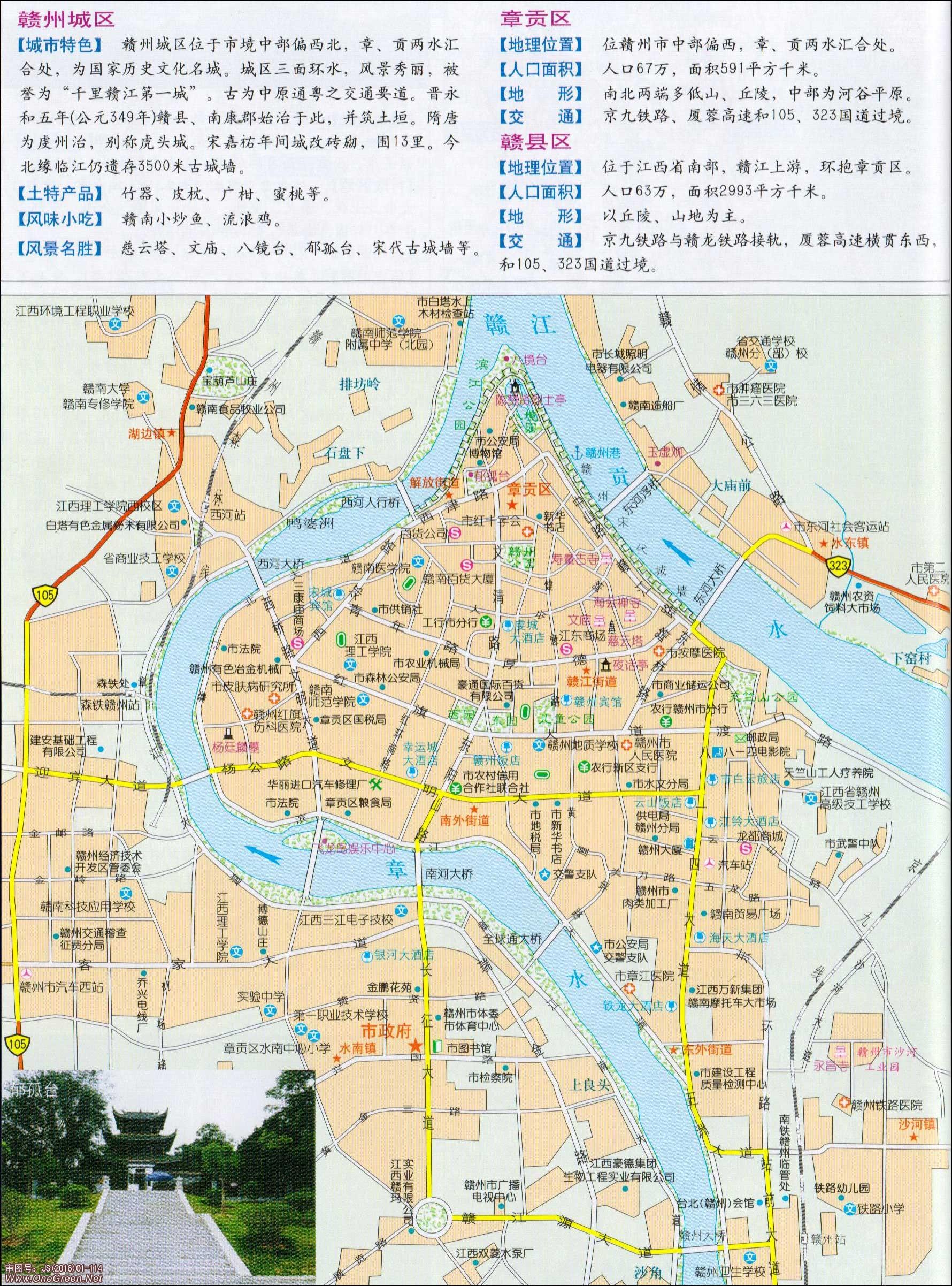 赣州城区地图