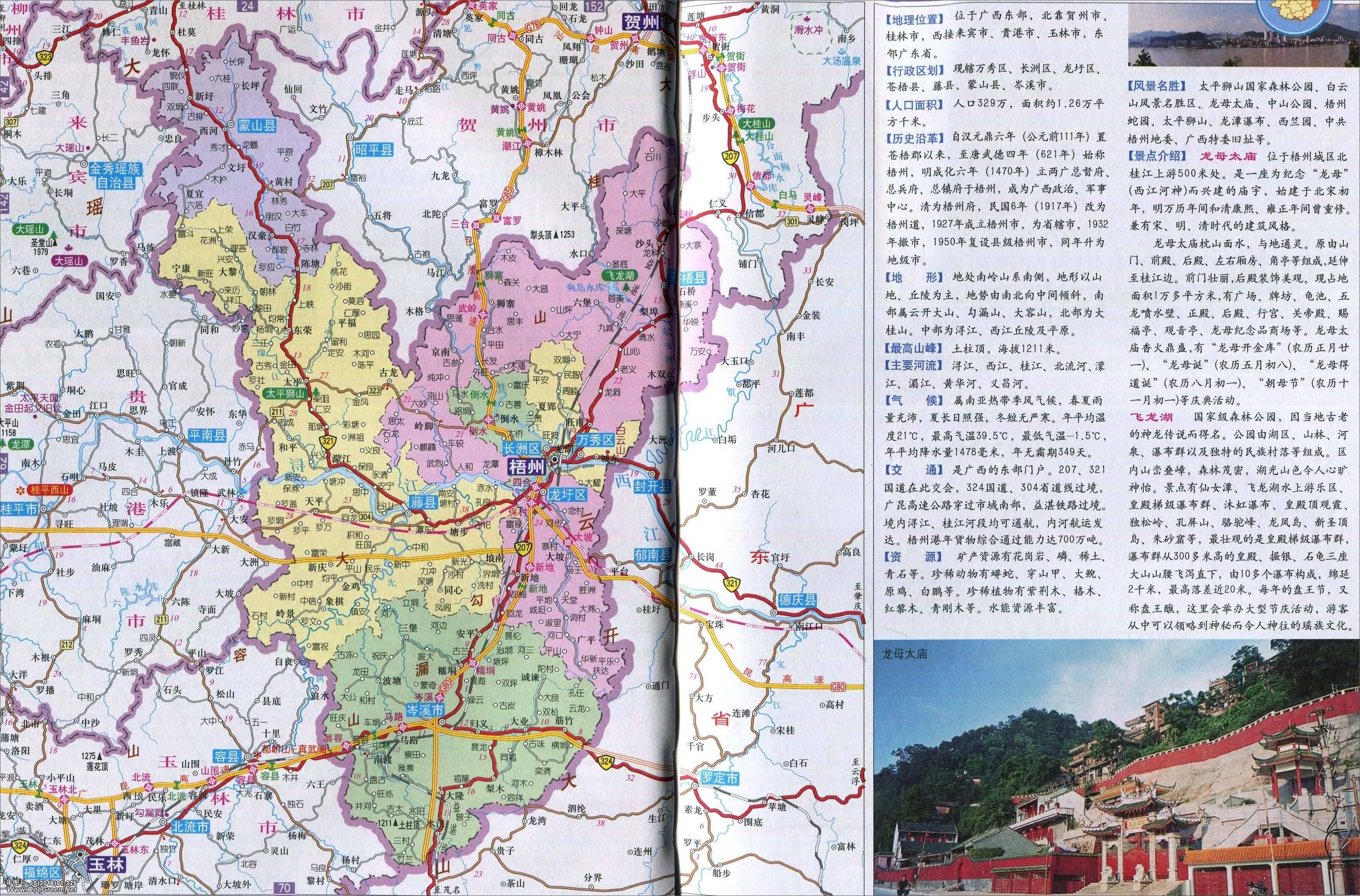 来宾市_梧州市区地图高清版_梧州地图库_地图窝