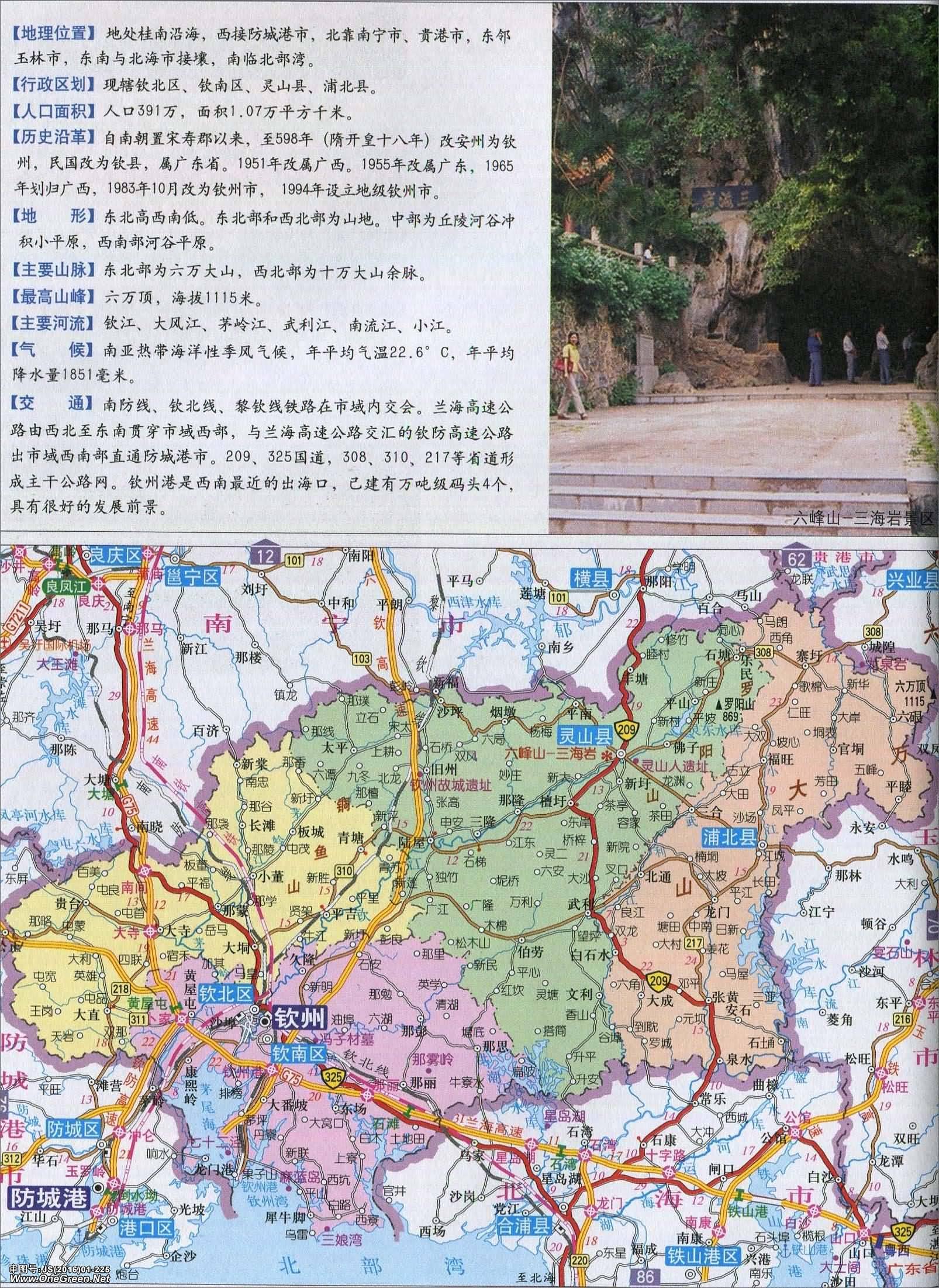 钦州市地图高清版