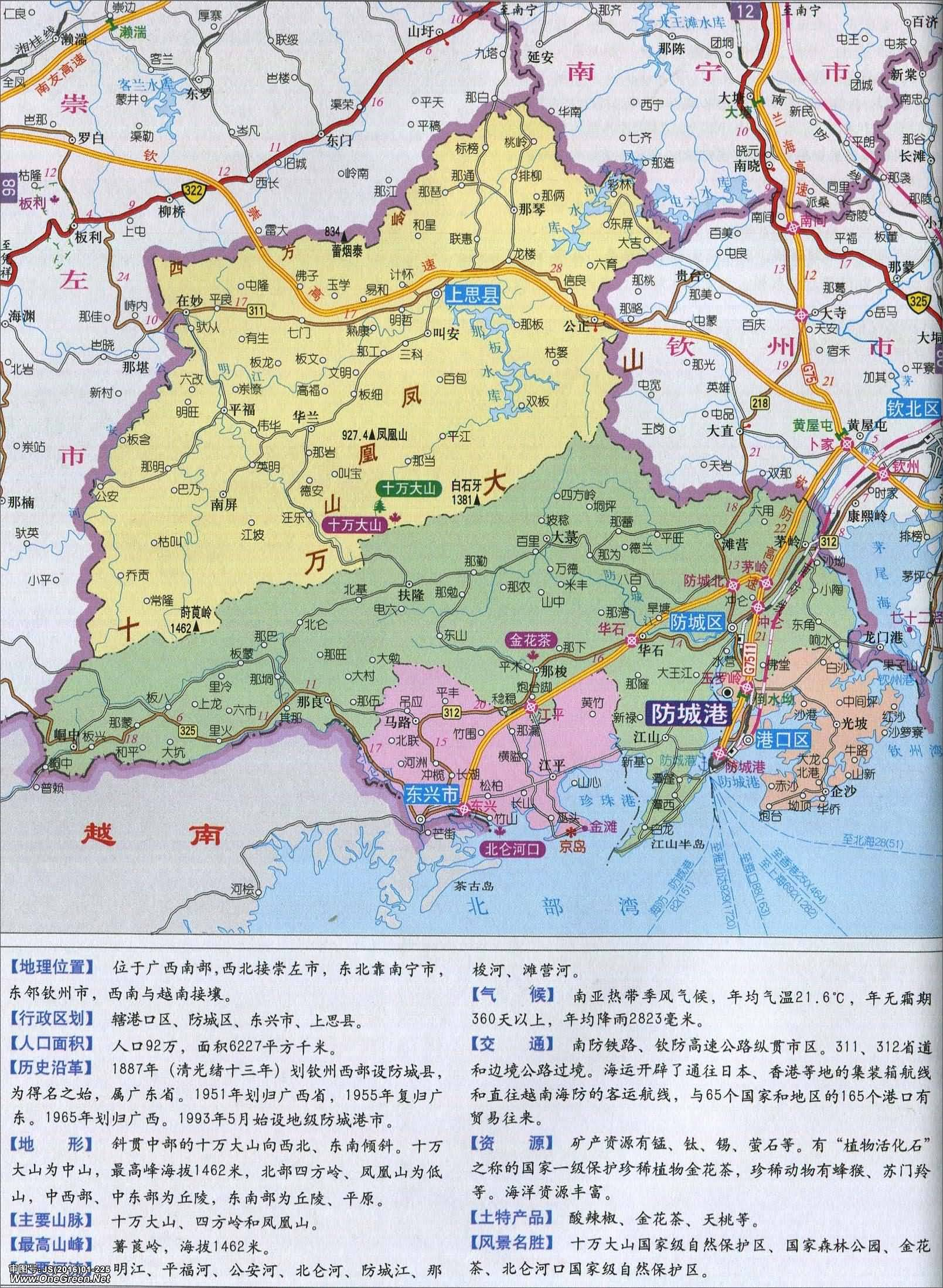 防城港市地图高清版