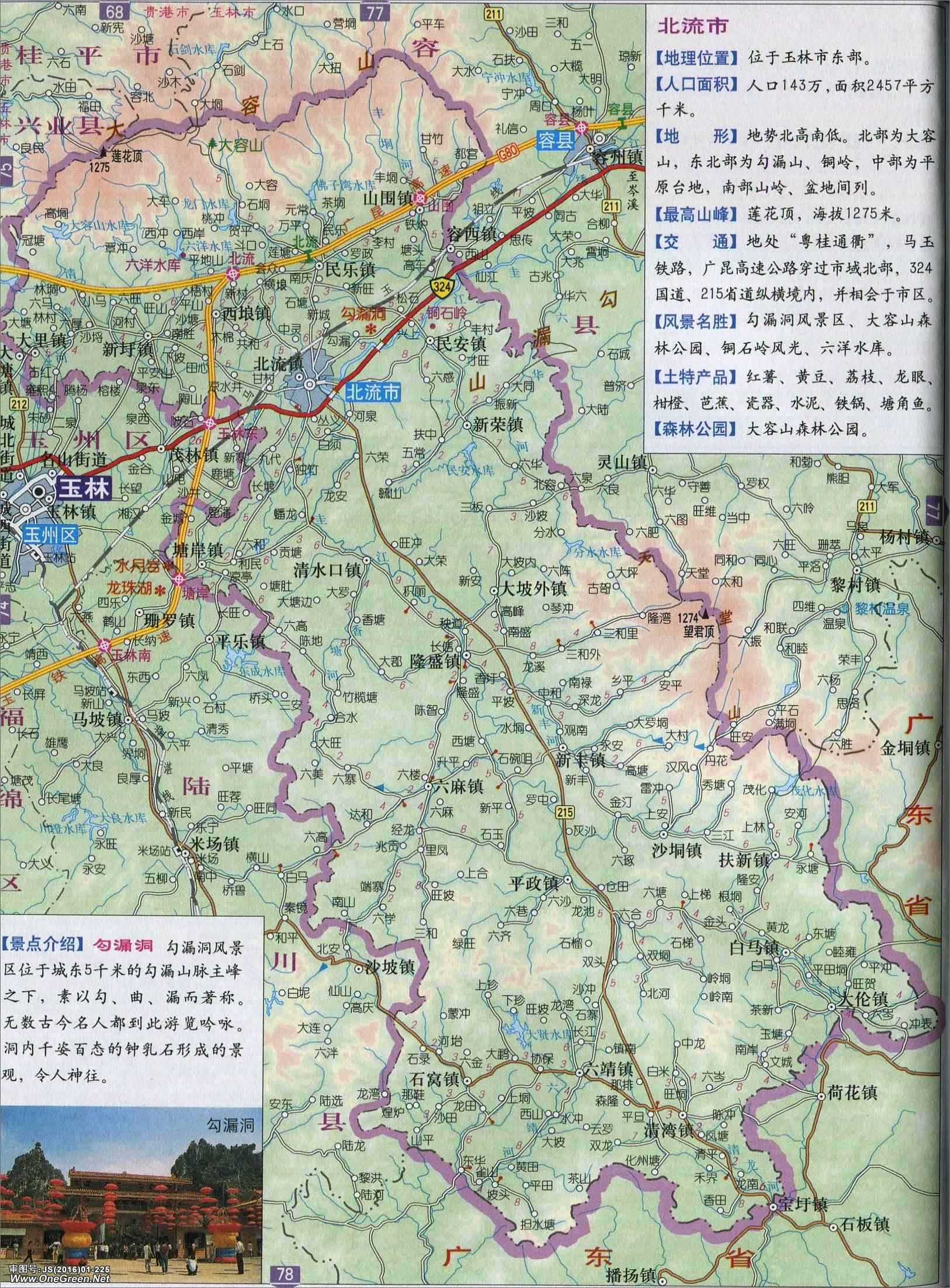 北流市地图