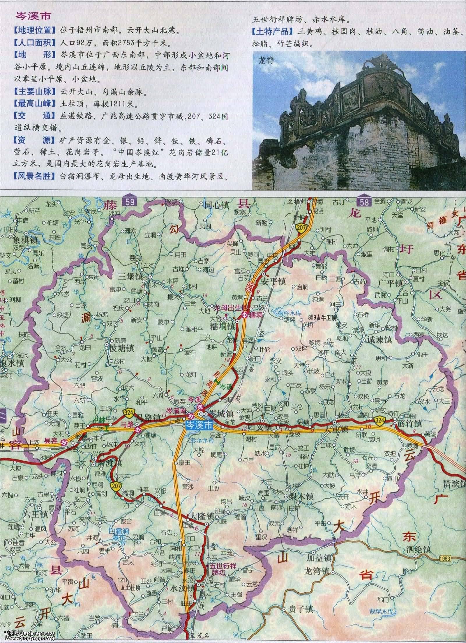 岑溪市地图