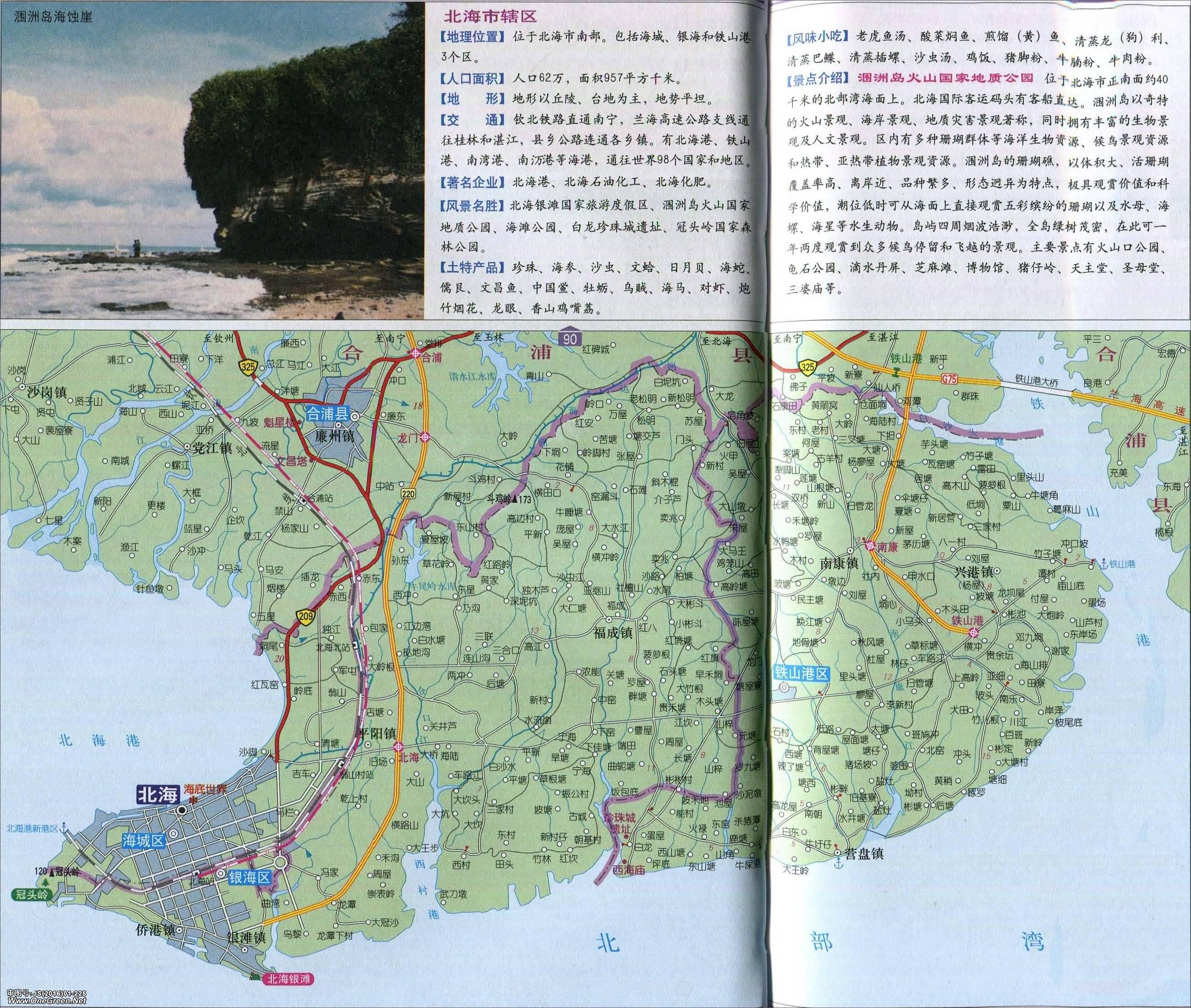 海城区_银海区_铁山港区地图_北海地图库