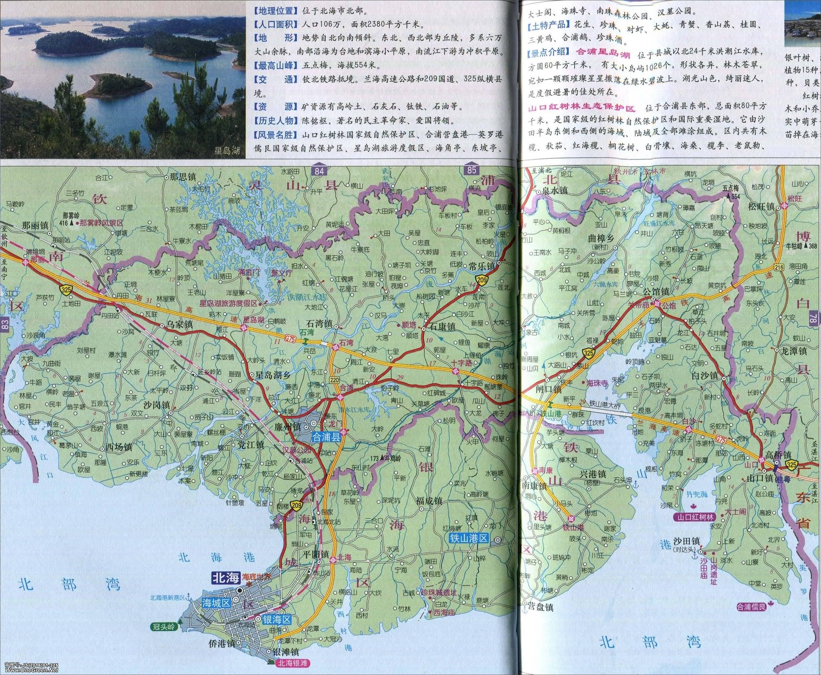 合浦县地图图片
