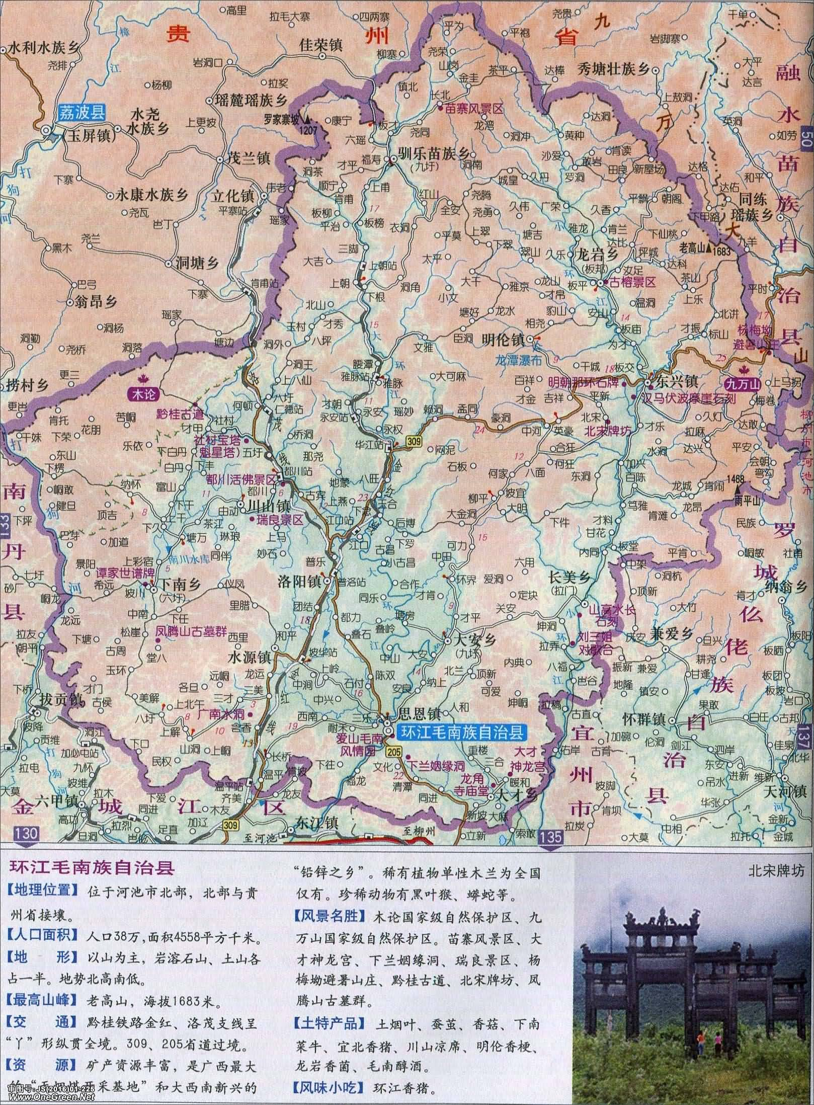 来宾市_环江毛南族自治县地图_河池地图库_地图窝