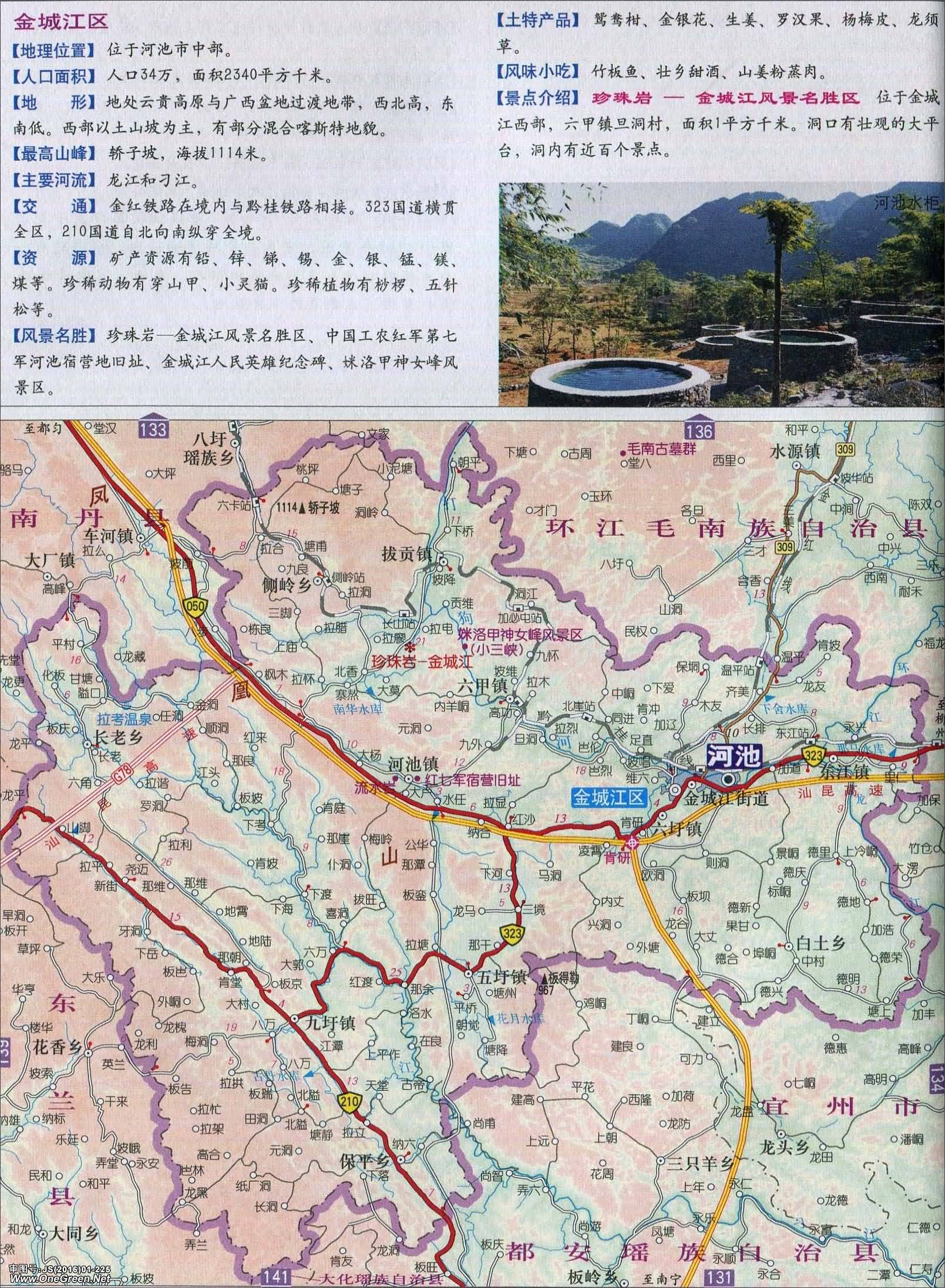 金城江区地图