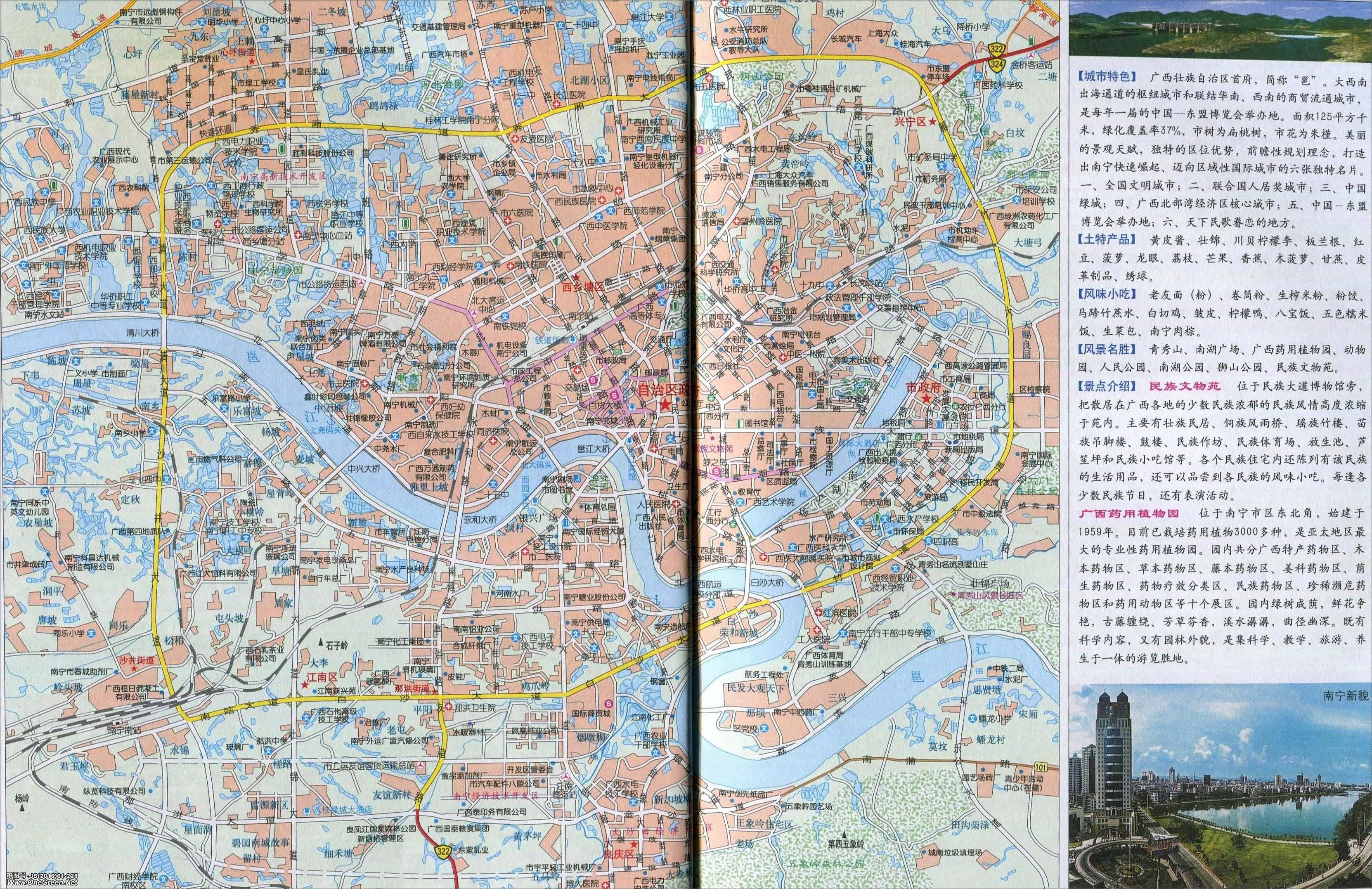 南宁城区地图