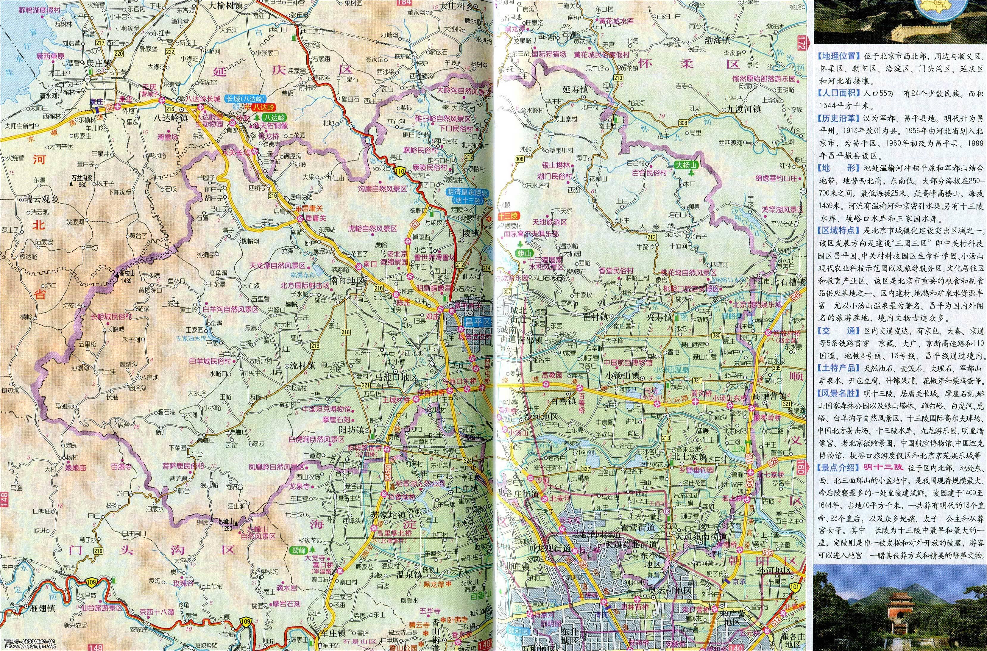 北京城区地图集 上一张地图: 北京海淀区紫竹院街道社区分布图高清