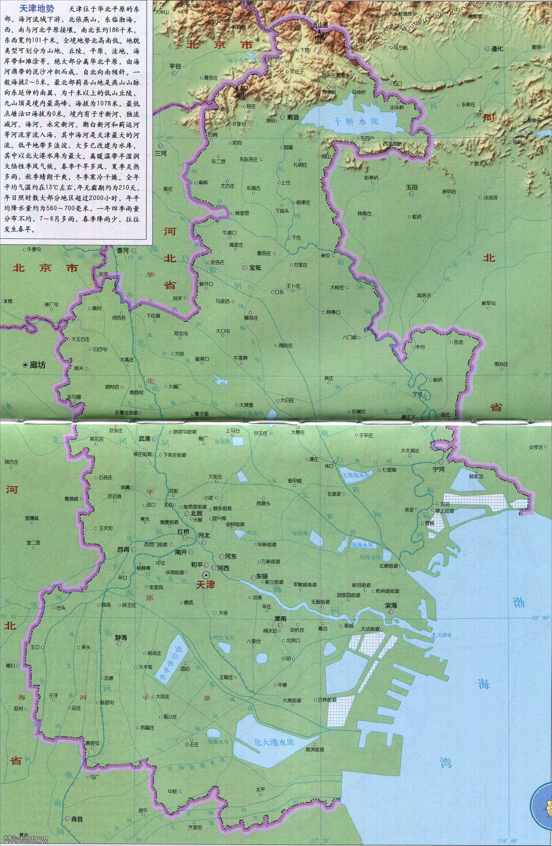 贵州省政区图_天津市地势图_天津地图库_地图窝