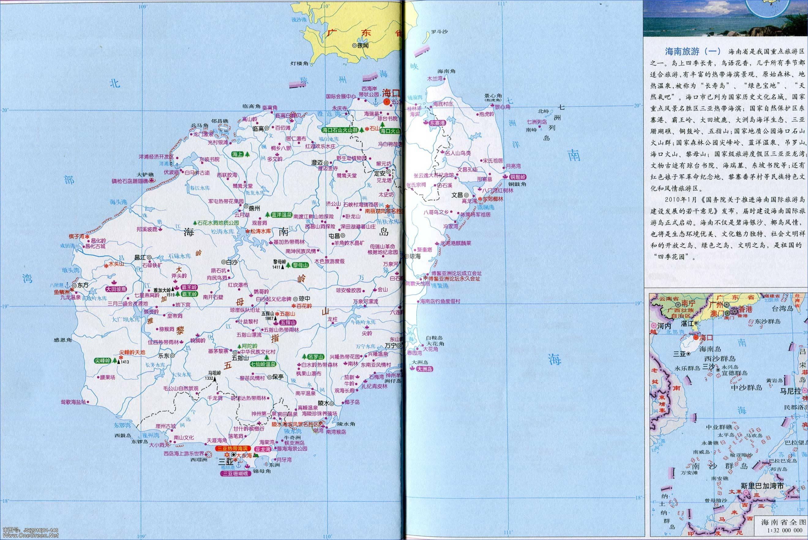 海南岛旅游地图