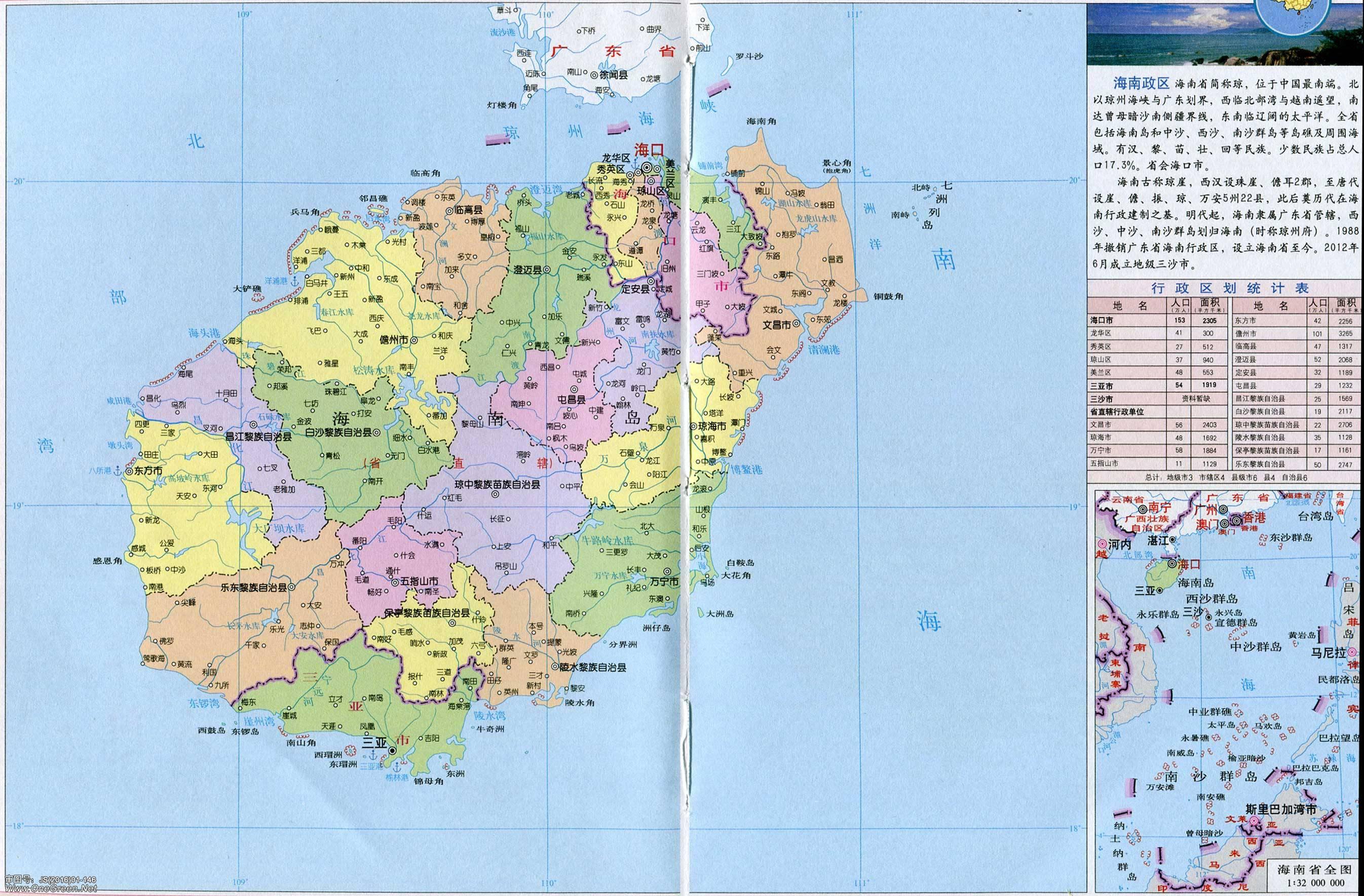 海南省交通旅游地图