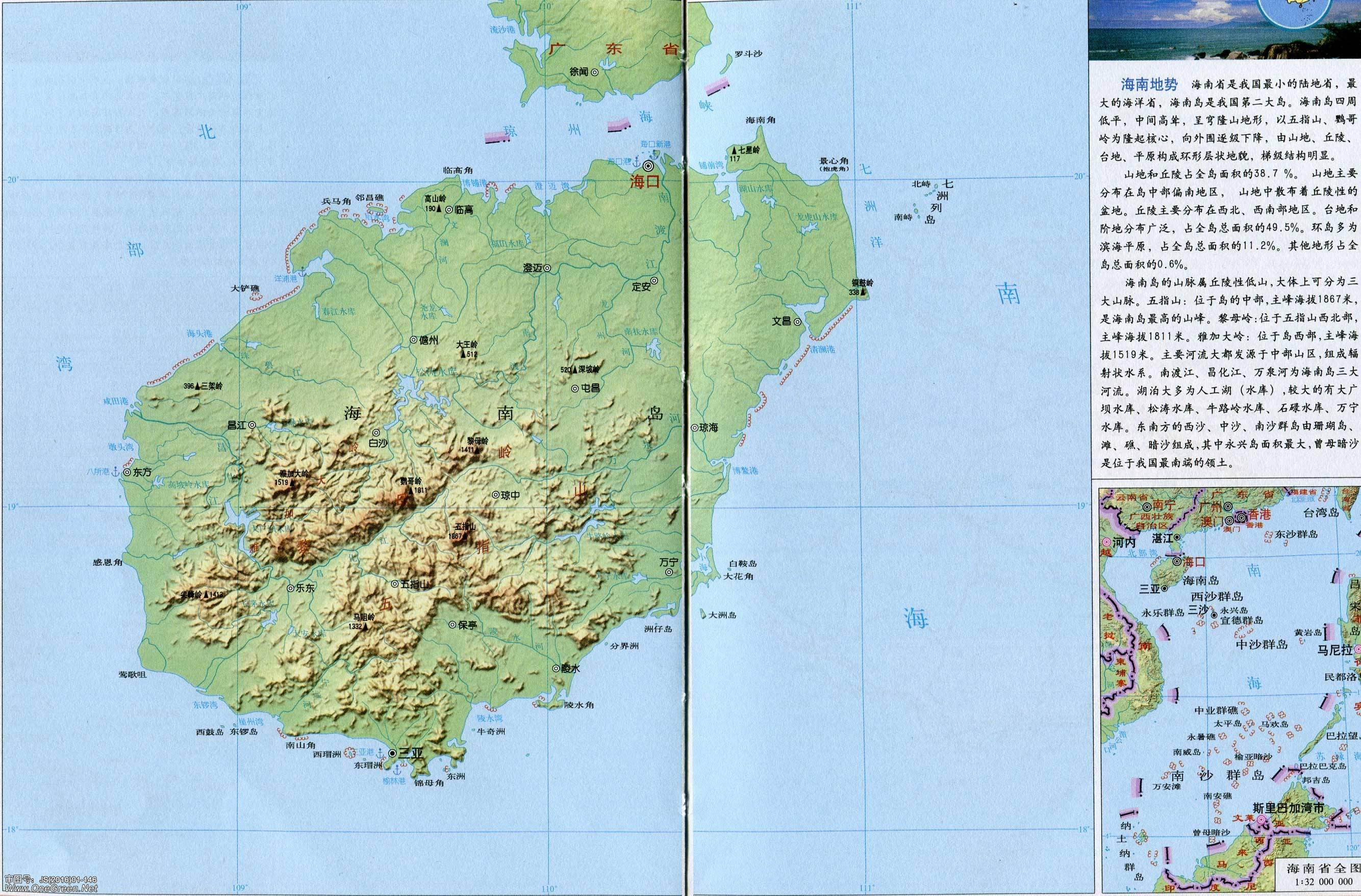 海南岛地形图
