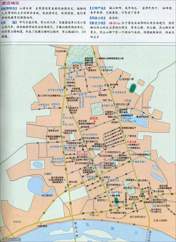 澄迈城区地图_海南其他地图库_地图窝