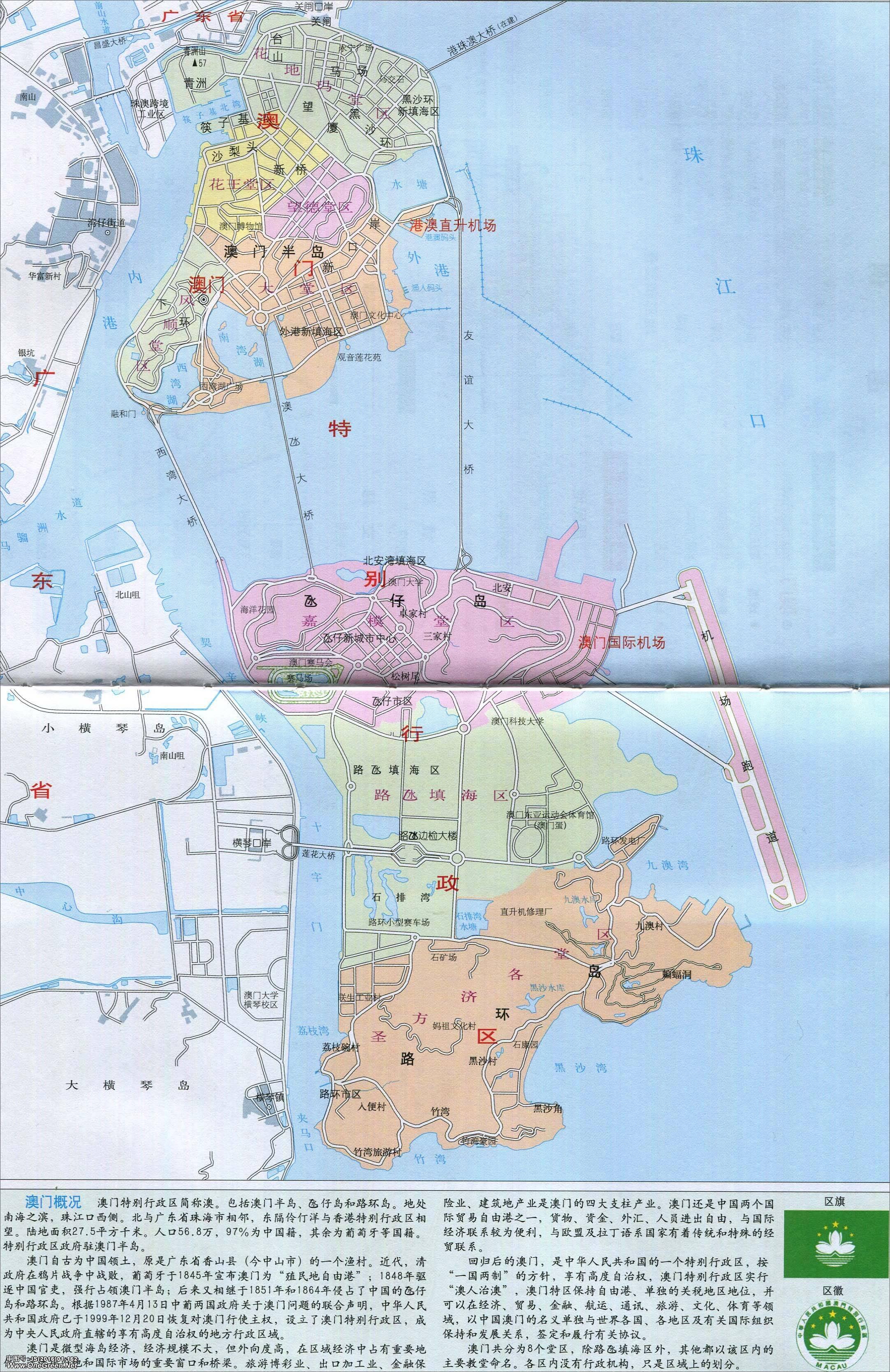 澳门交通地图(巴士交通)