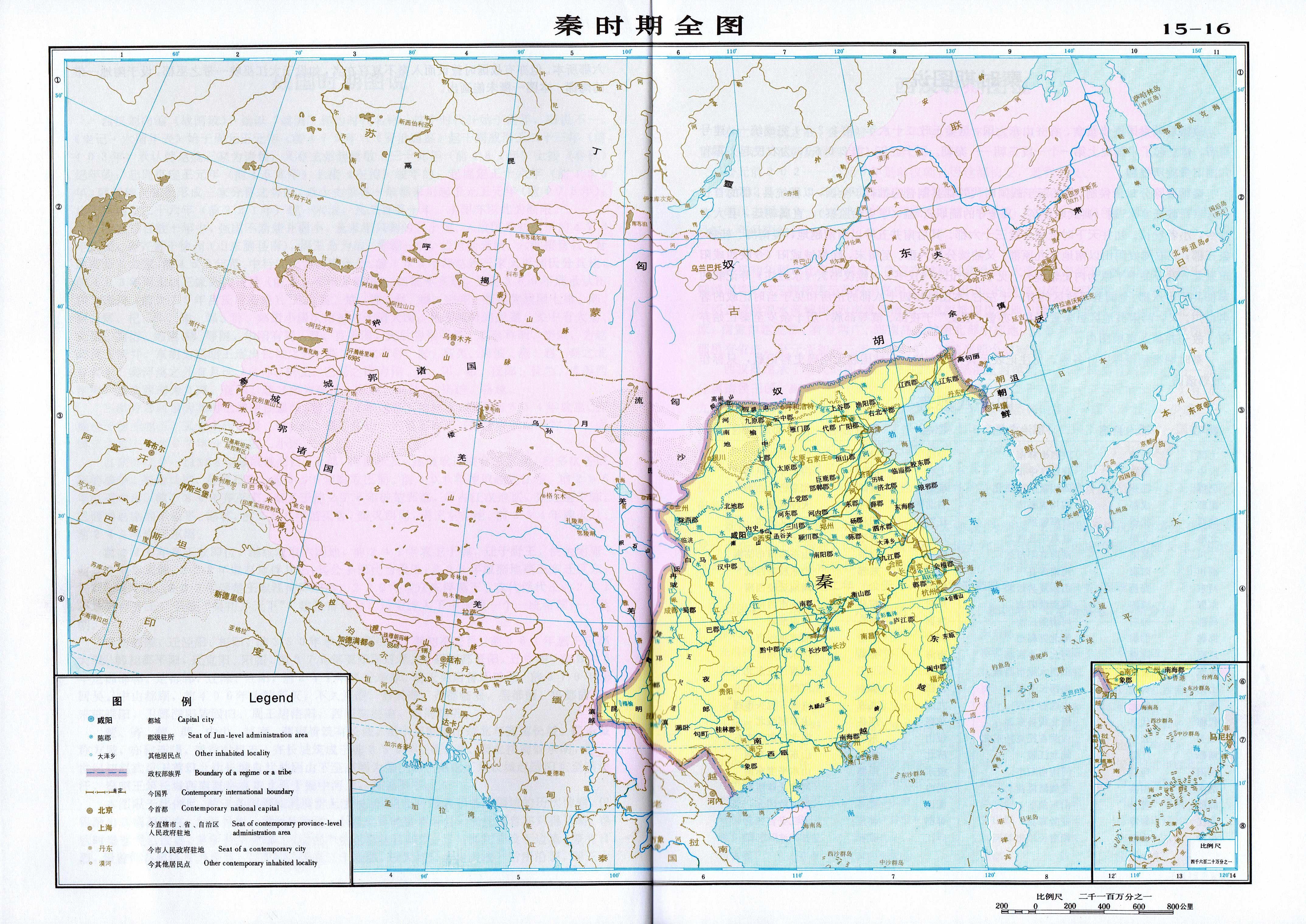 8.秦时期全图
