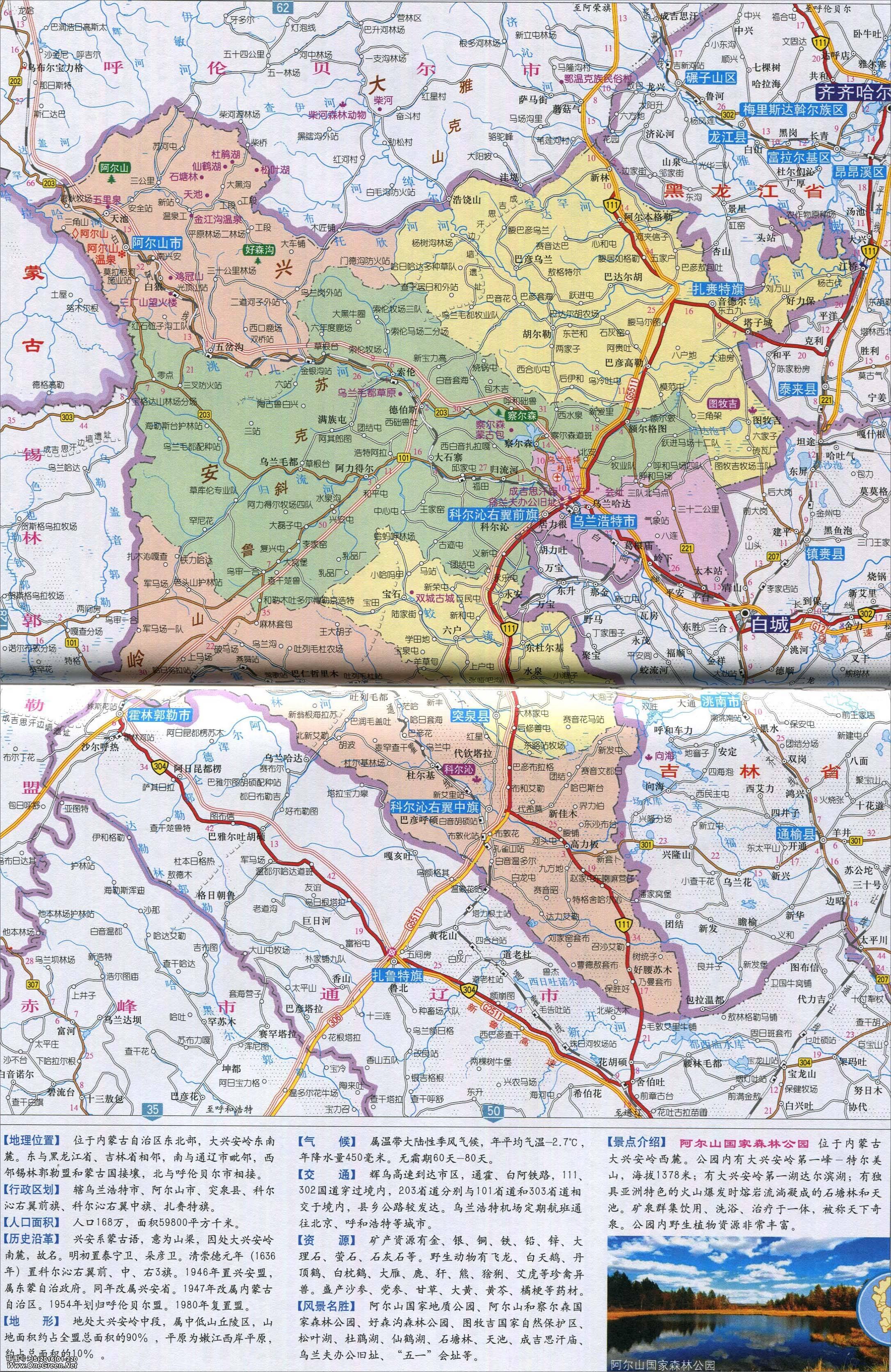 兴安盟科右中旗地图_兴安盟地图高清版_兴安盟地图库_地图窝