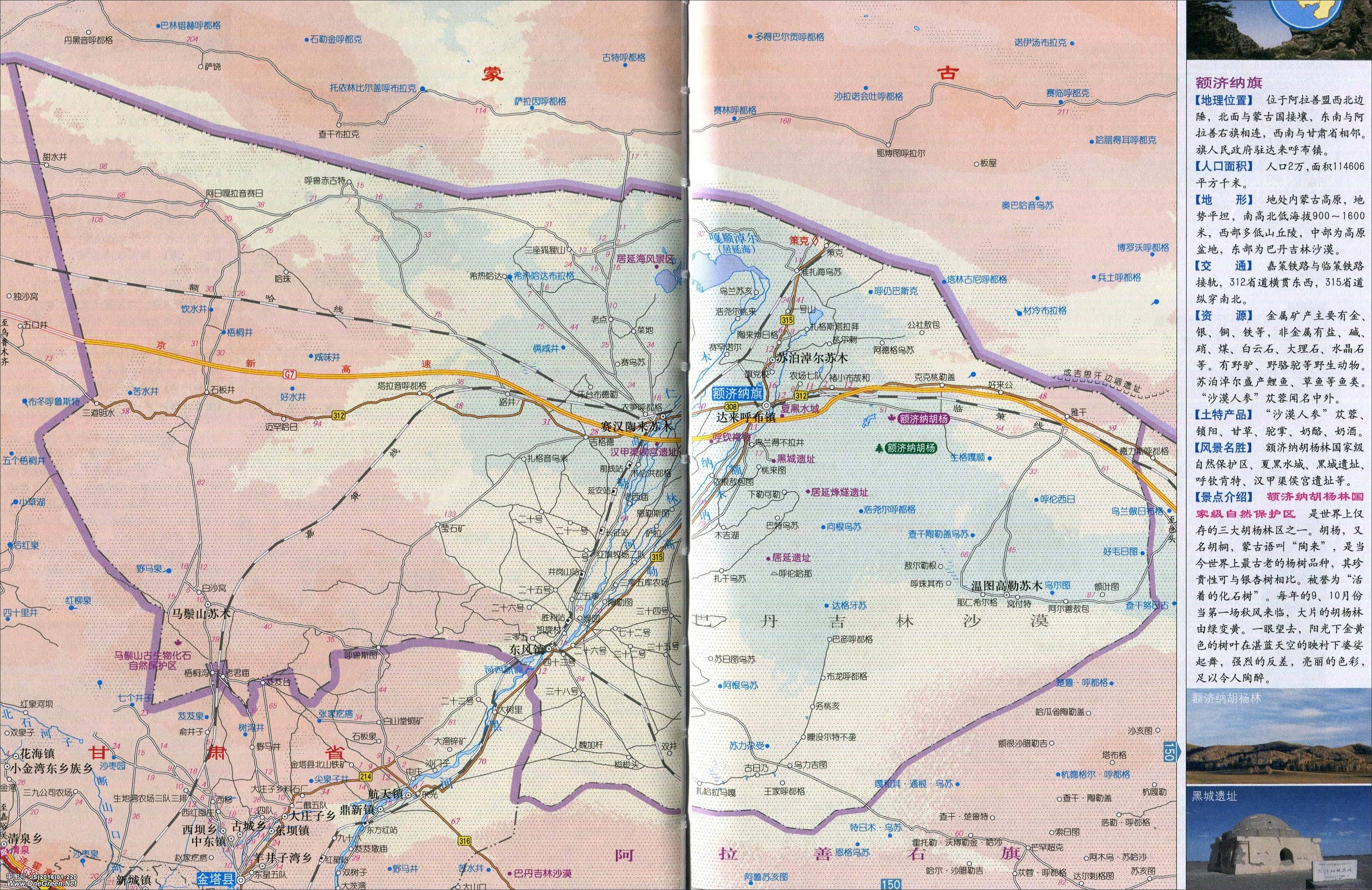 额济纳旗地图_阿拉善地图库