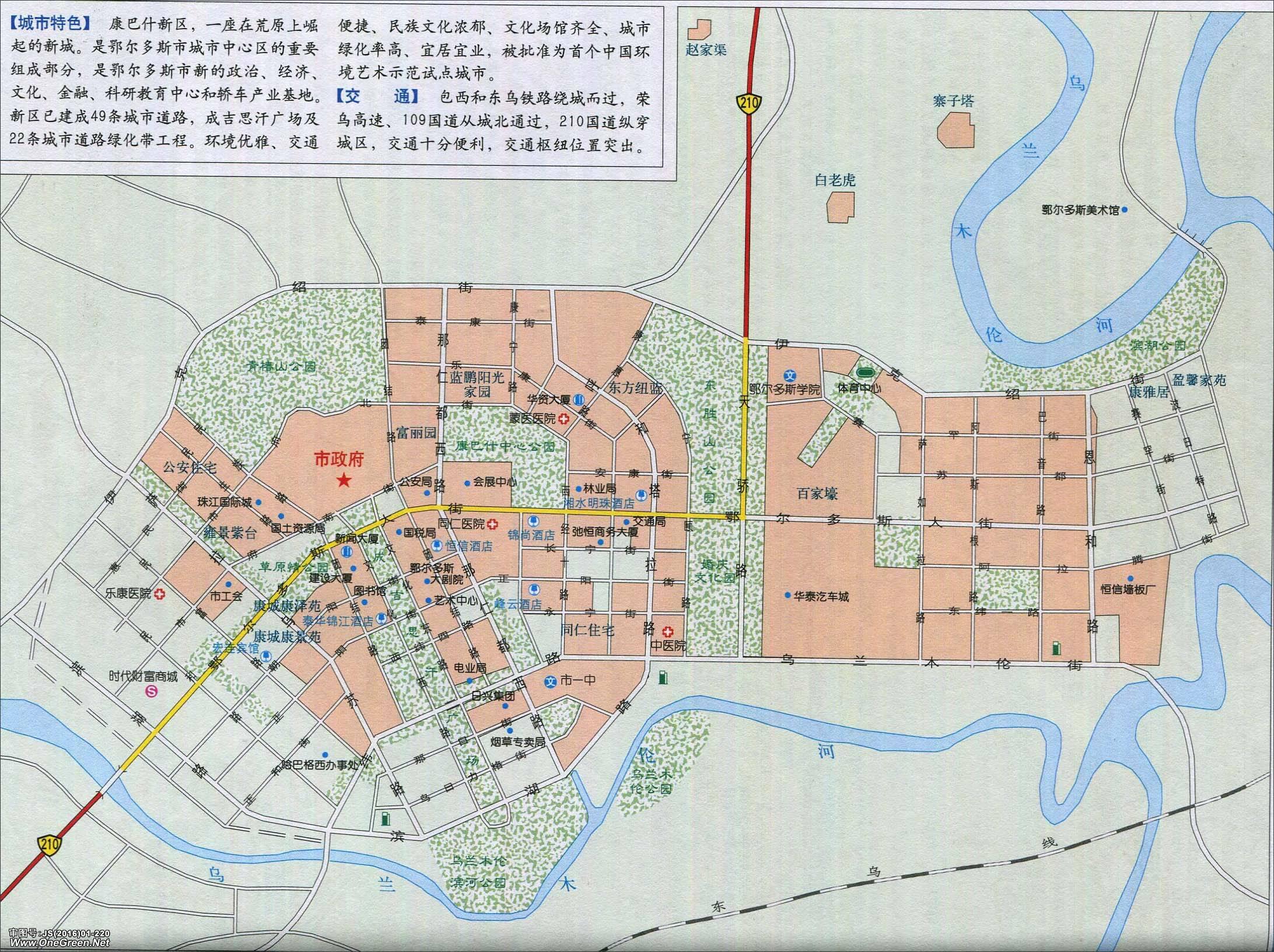 鄂尔多斯城区地图