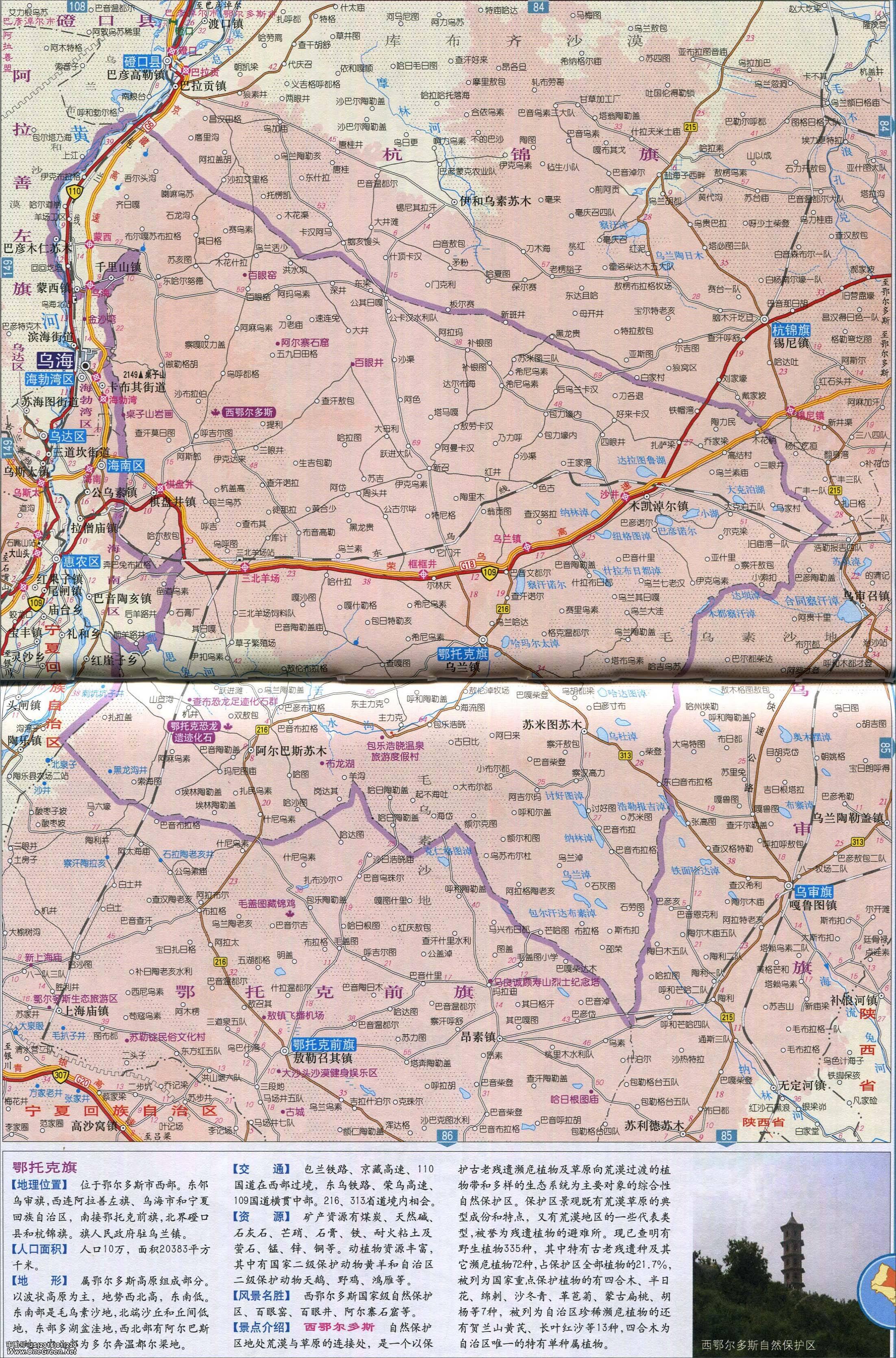 赤峰地图_鄂托克旗地图_鄂尔多斯地图库_地图窝