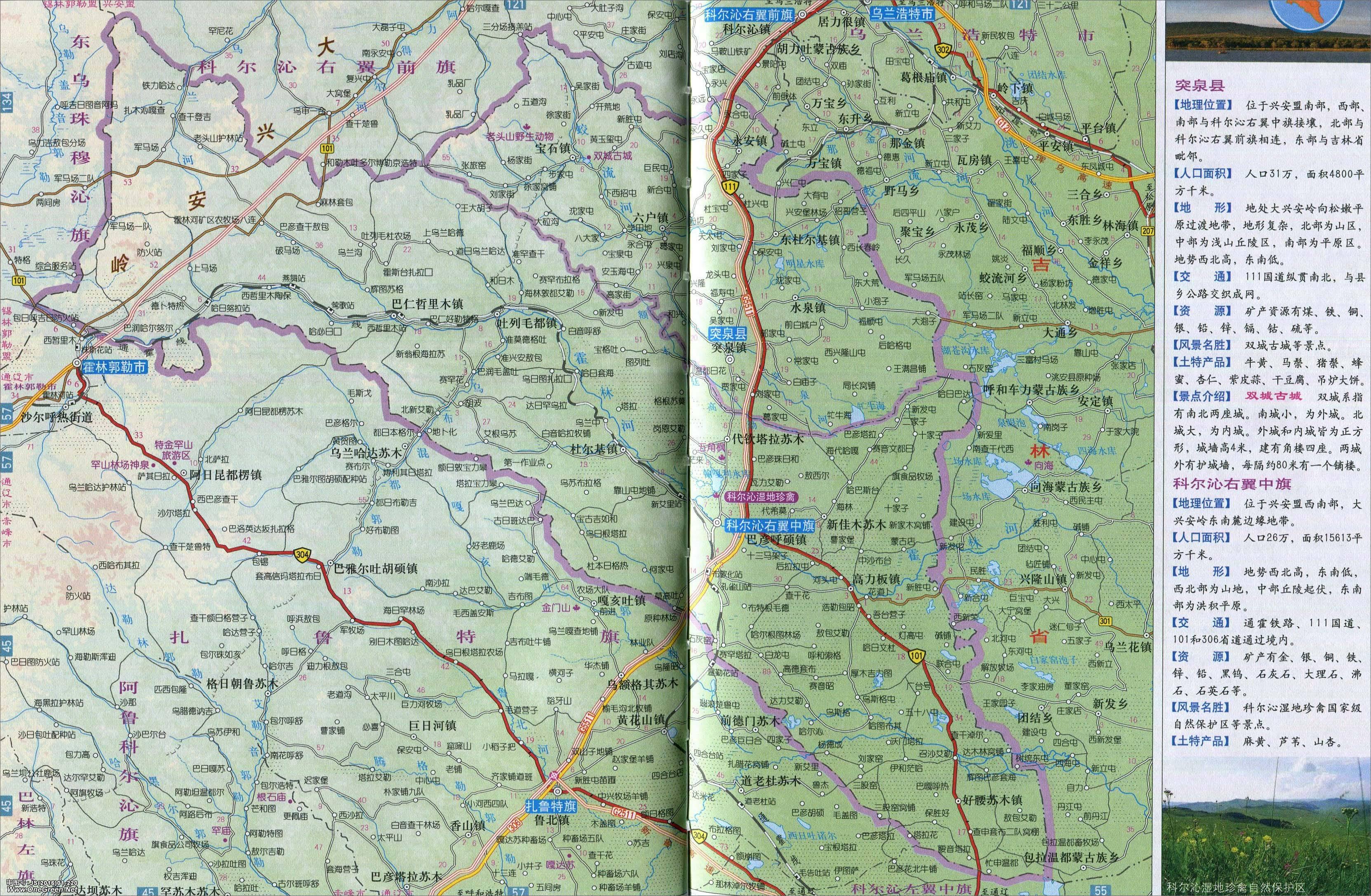 兴安盟科右中旗地图_突泉县_科尔沁右翼中旗地图_兴安盟地图库_地图窝