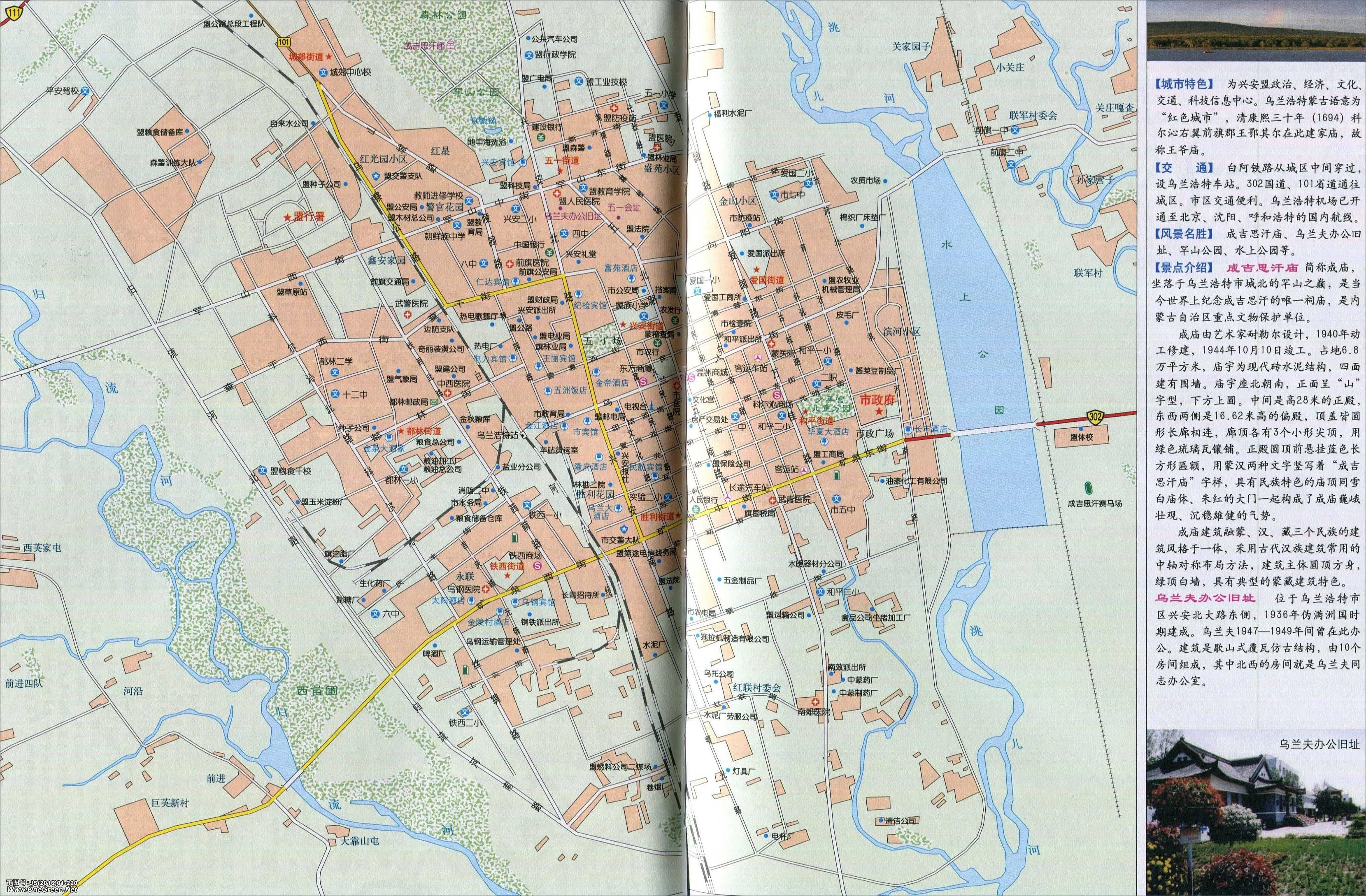 兴安盟科右中旗地图_乌兰浩特城区地图_兴安盟地图库_地图窝