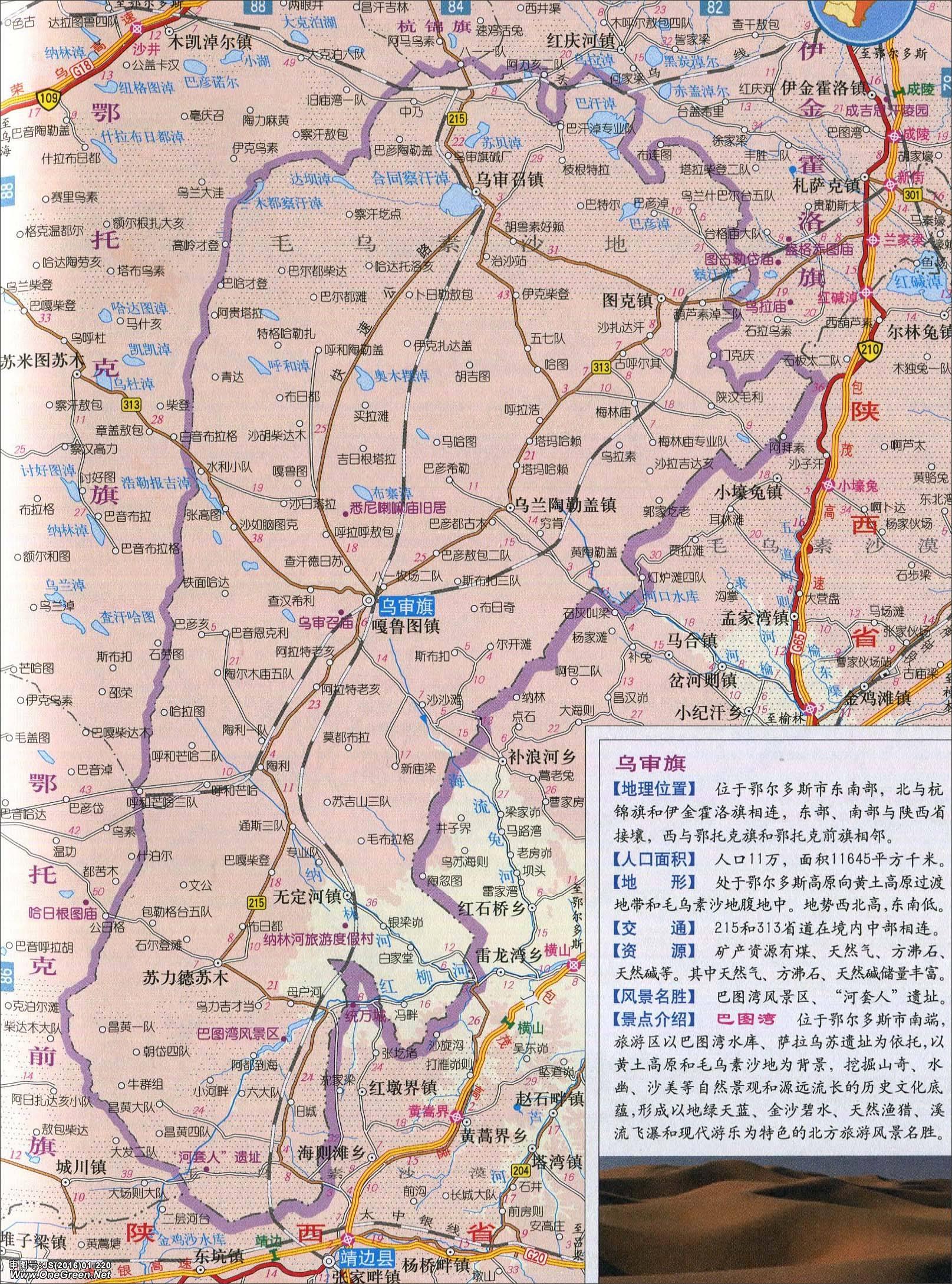 地图库 中国地图 内蒙古 鄂尔多斯 >> 乌审旗地图    世界各国 | 中国