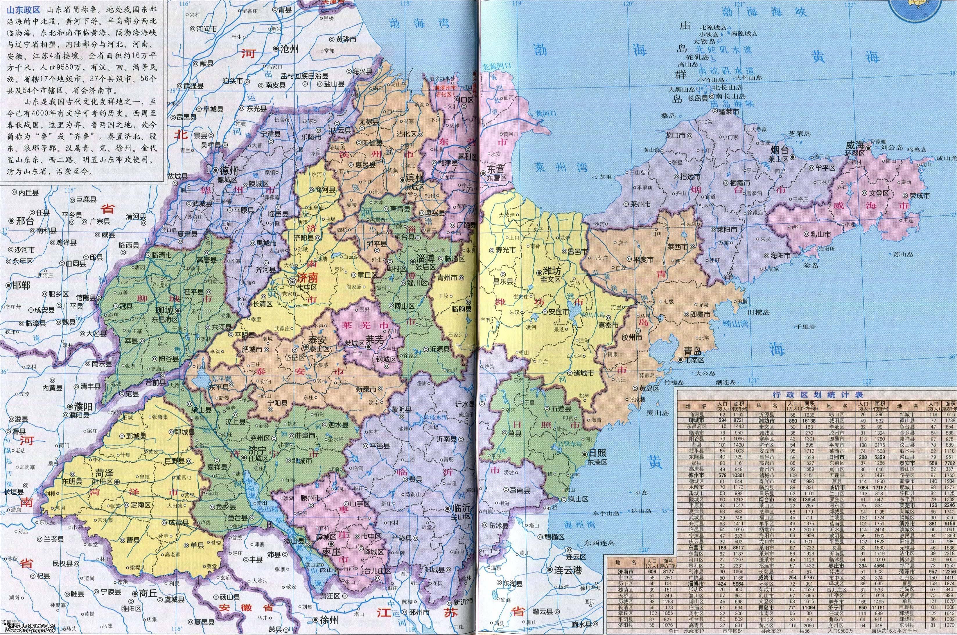 山东省地图高清版