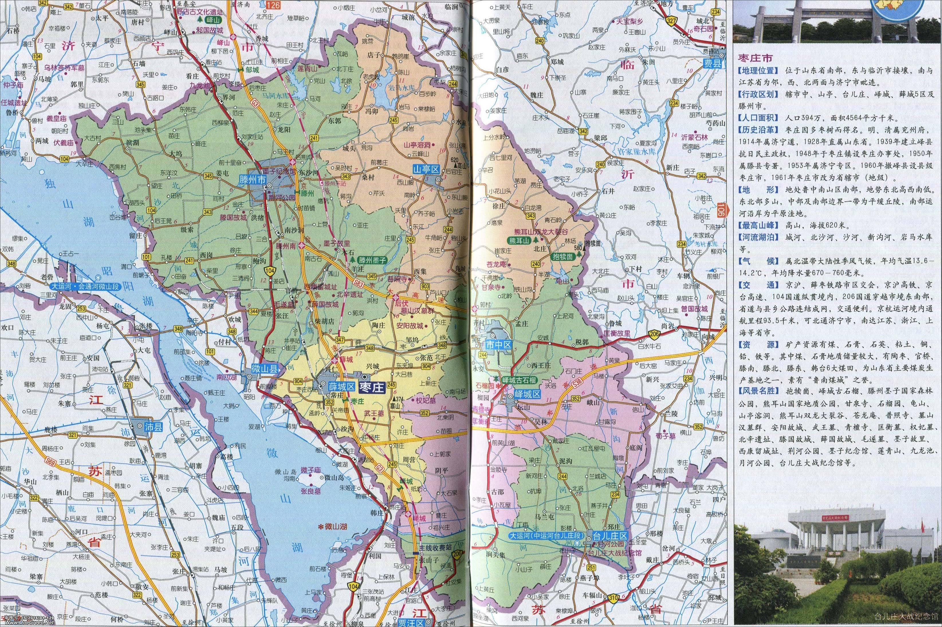 枣庄市地图高清版