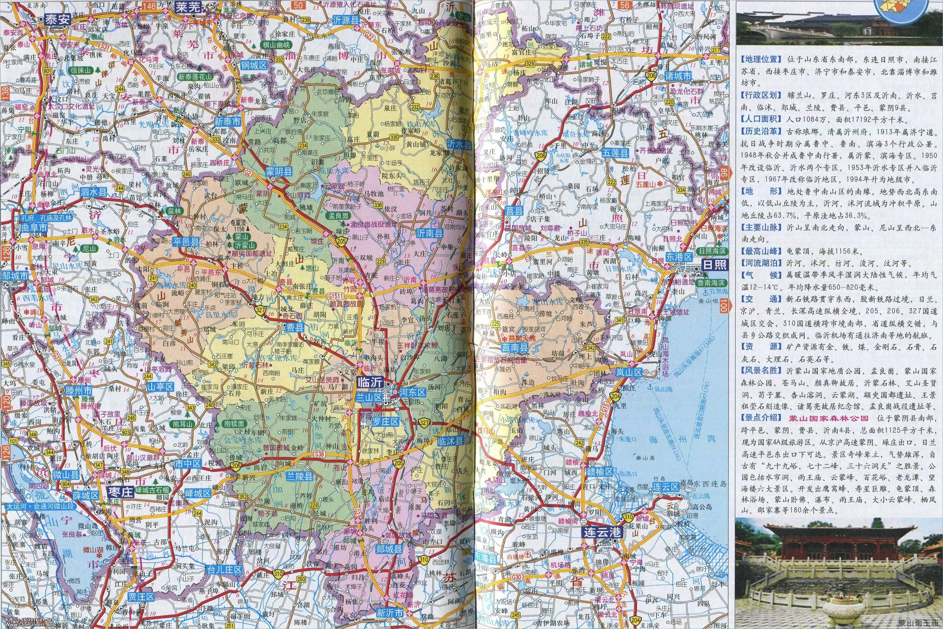 临沂市地图高清版